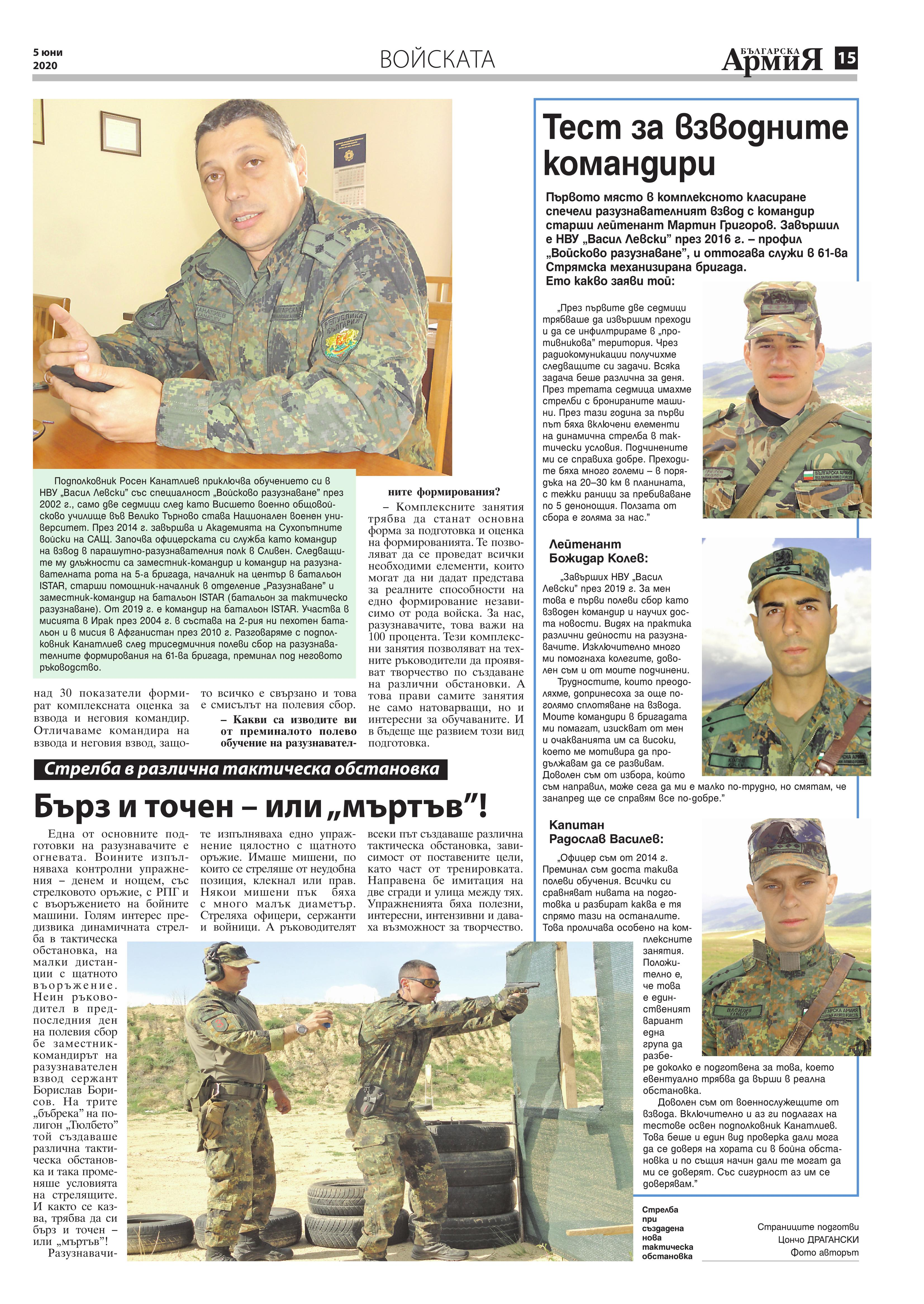 https://armymedia.bg/wp-content/uploads/2015/06/15.page1_-142.jpg