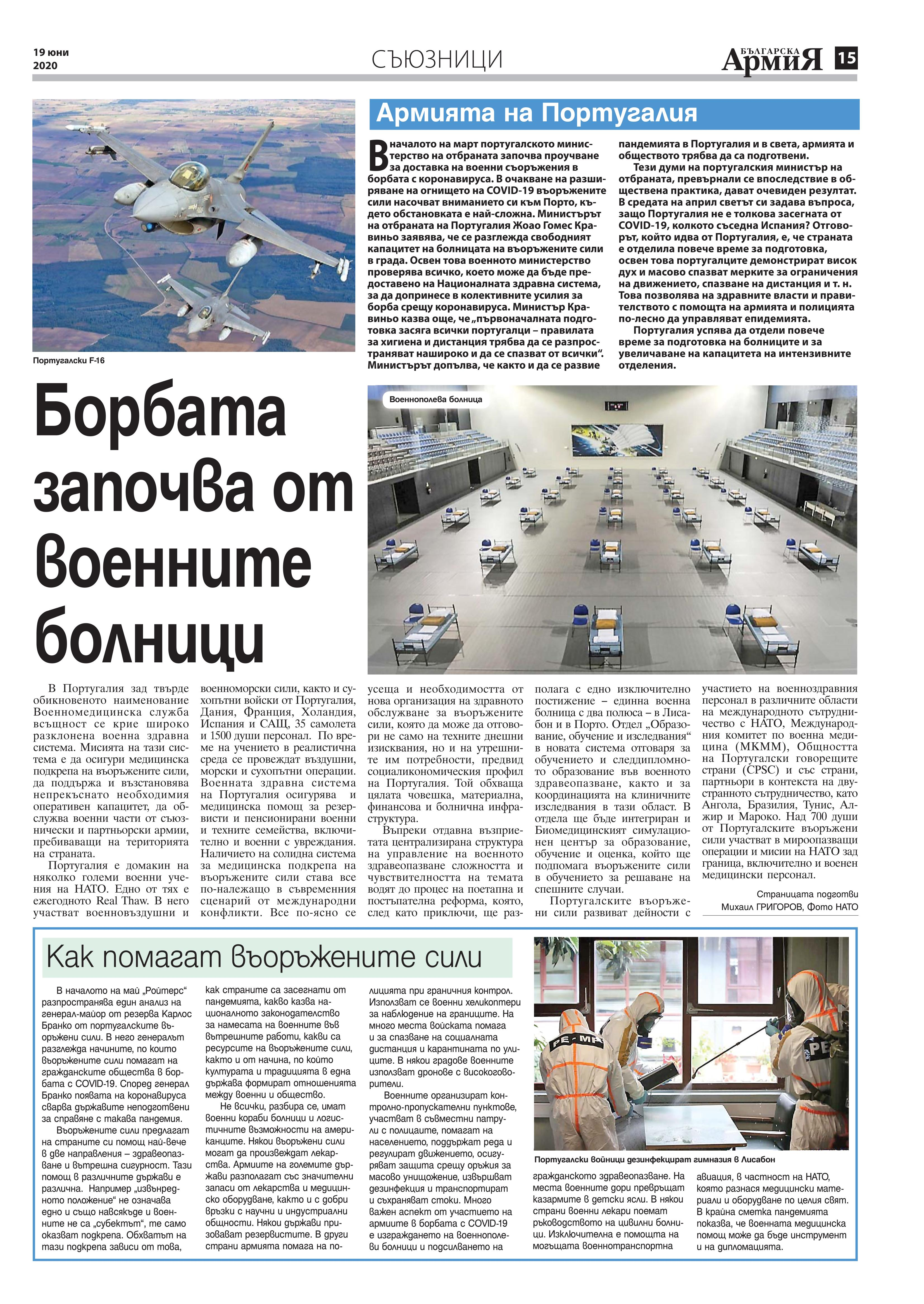 https://armymedia.bg/wp-content/uploads/2015/06/15.page1_-144.jpg
