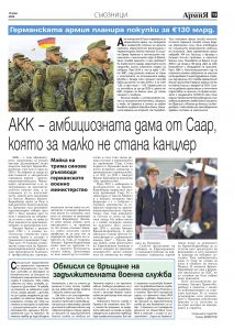 https://armymedia.bg/wp-content/uploads/2015/06/15.page1_-146-213x300.jpg