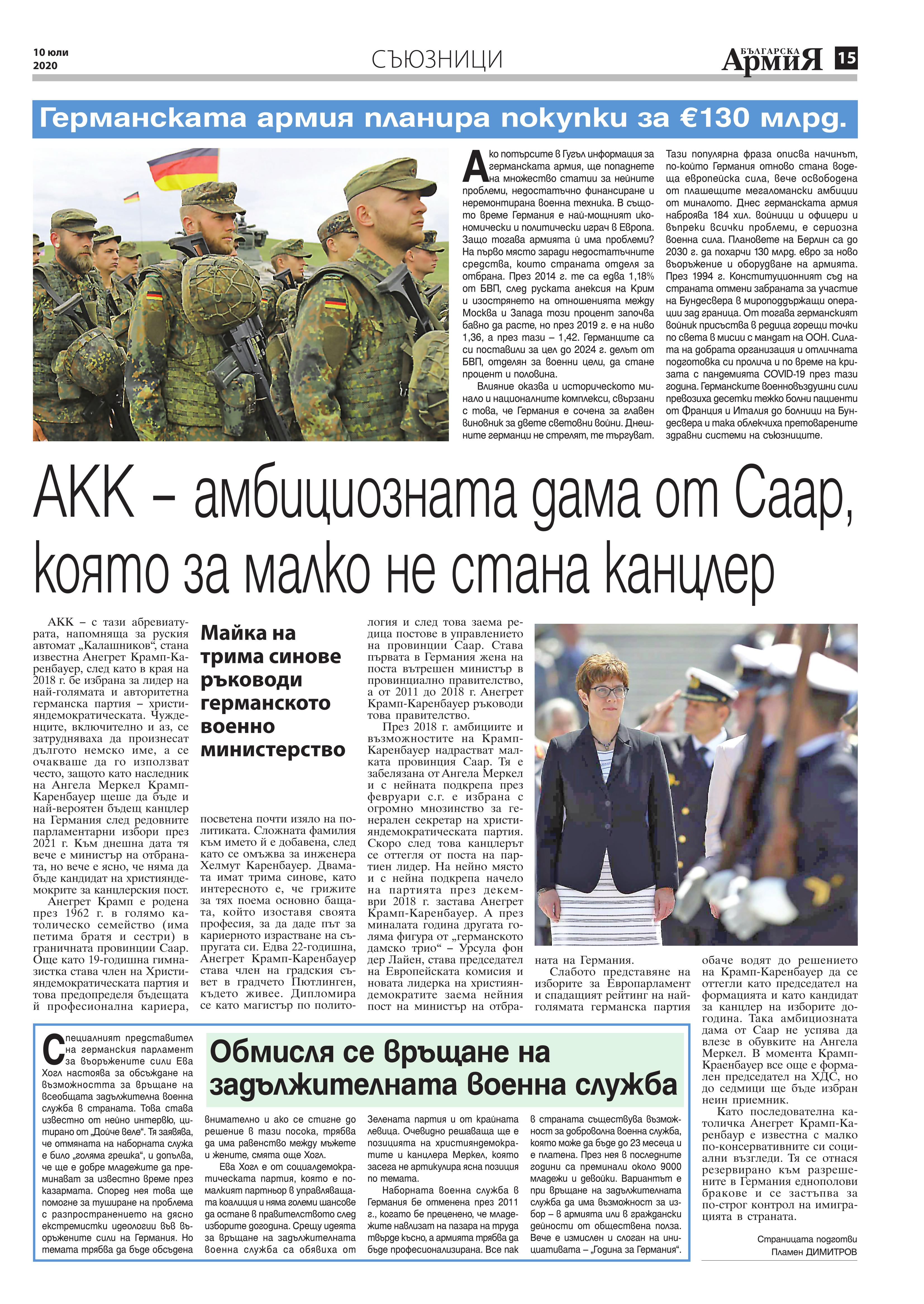 https://armymedia.bg/wp-content/uploads/2015/06/15.page1_-146.jpg