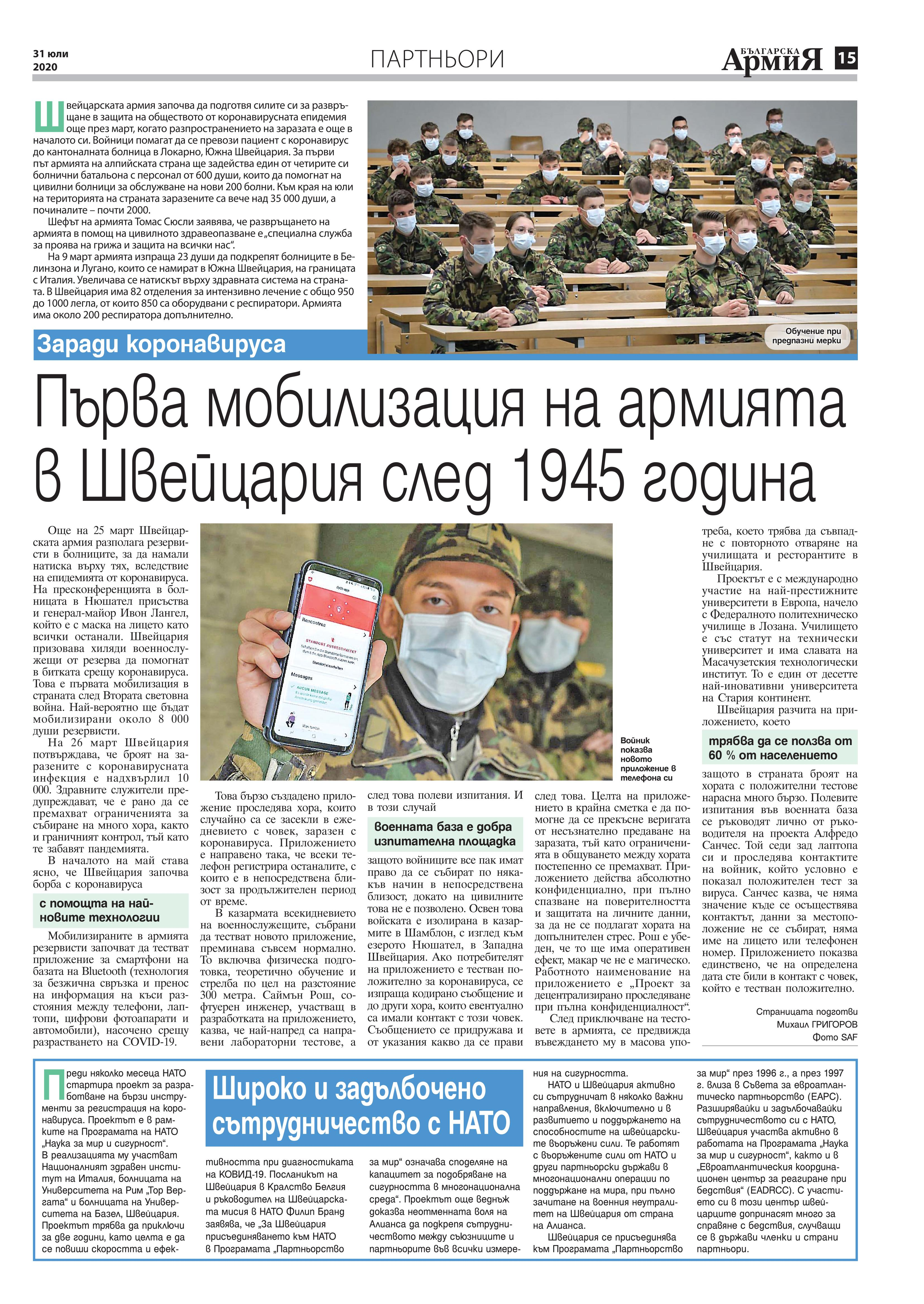 https://armymedia.bg/wp-content/uploads/2015/06/15.page1_-148.jpg
