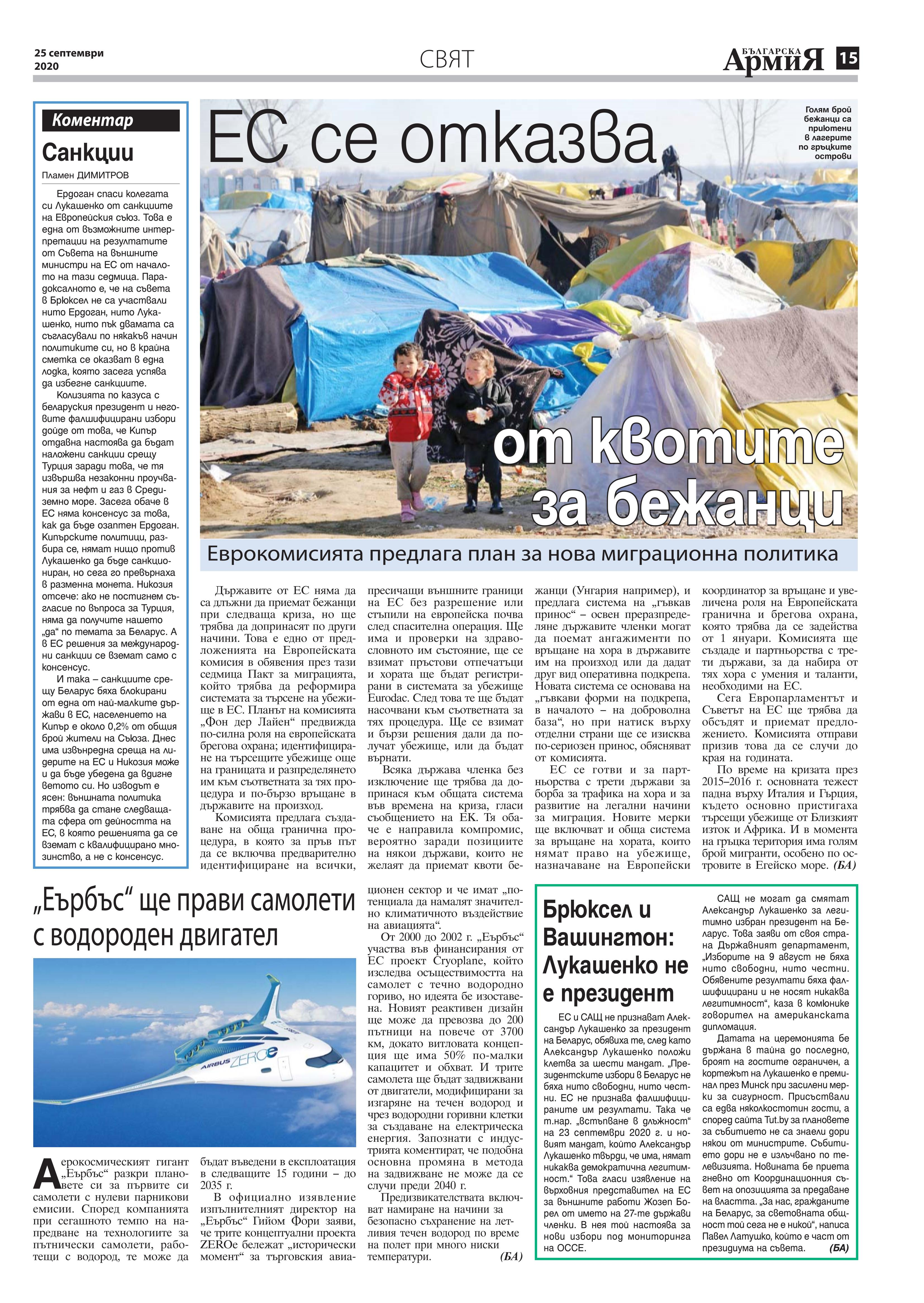 https://armymedia.bg/wp-content/uploads/2015/06/15.page1_-152.jpg