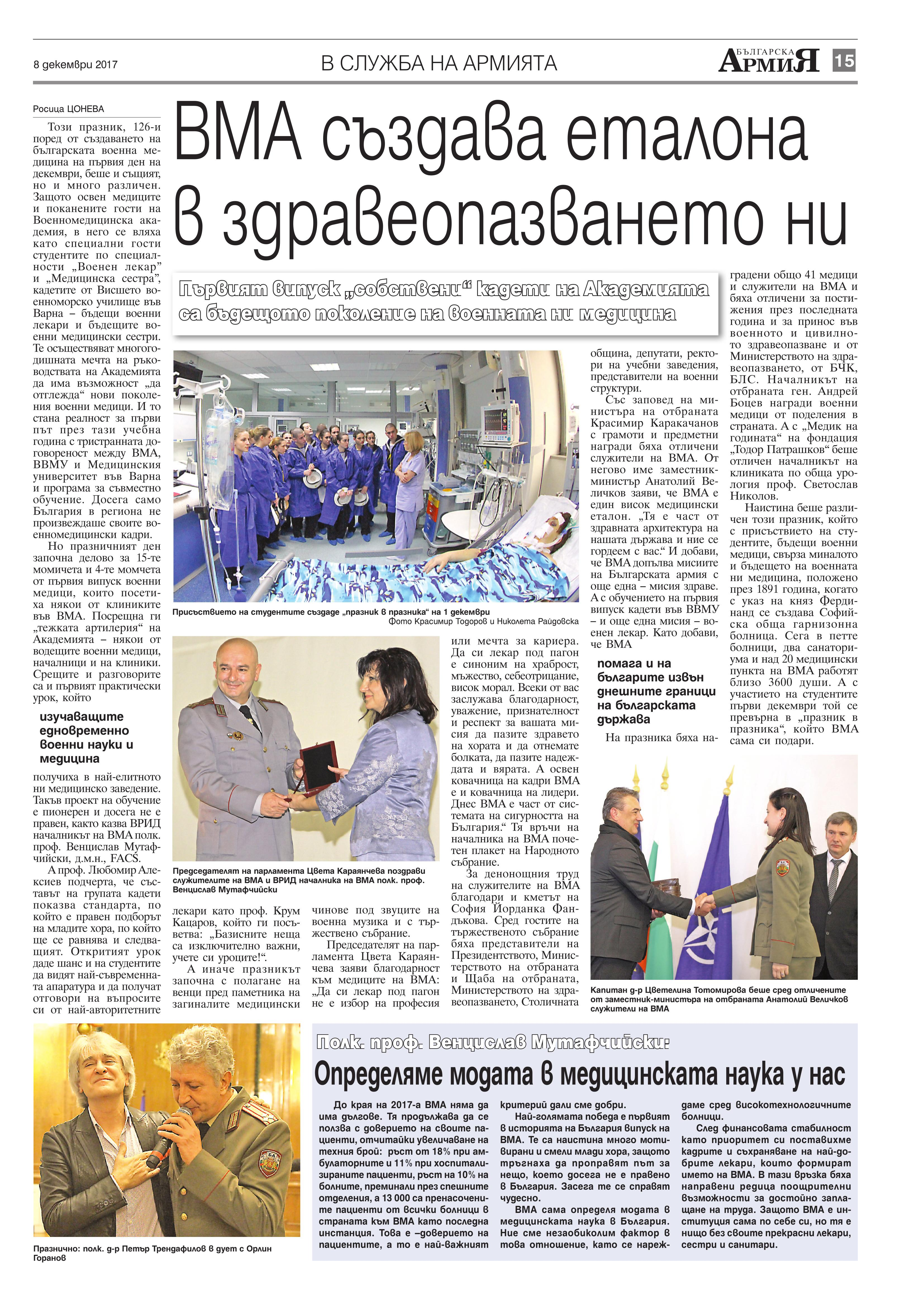 https://armymedia.bg/wp-content/uploads/2015/06/15.page1_-35.jpg