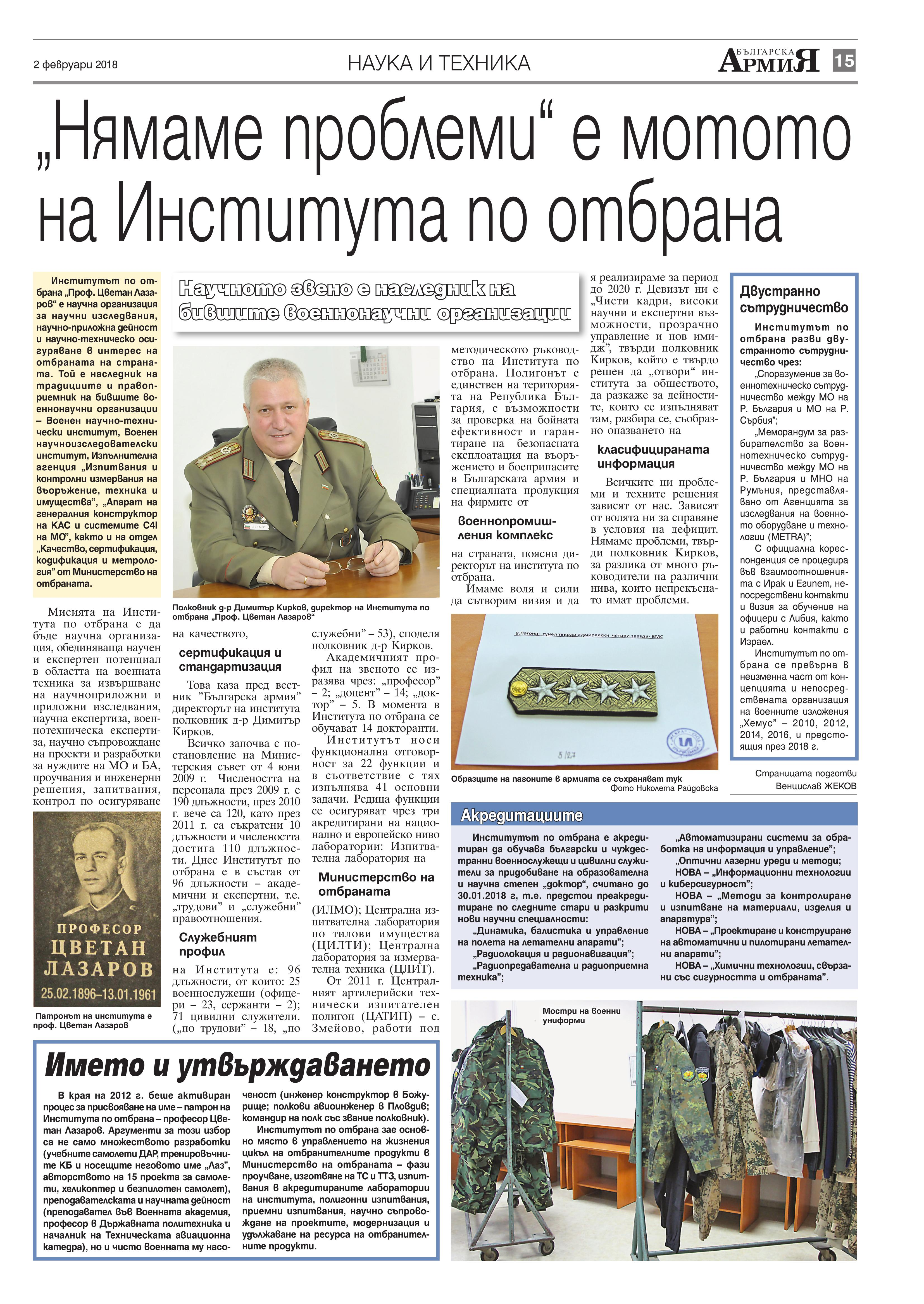 https://armymedia.bg/wp-content/uploads/2015/06/15.page1_-38.jpg
