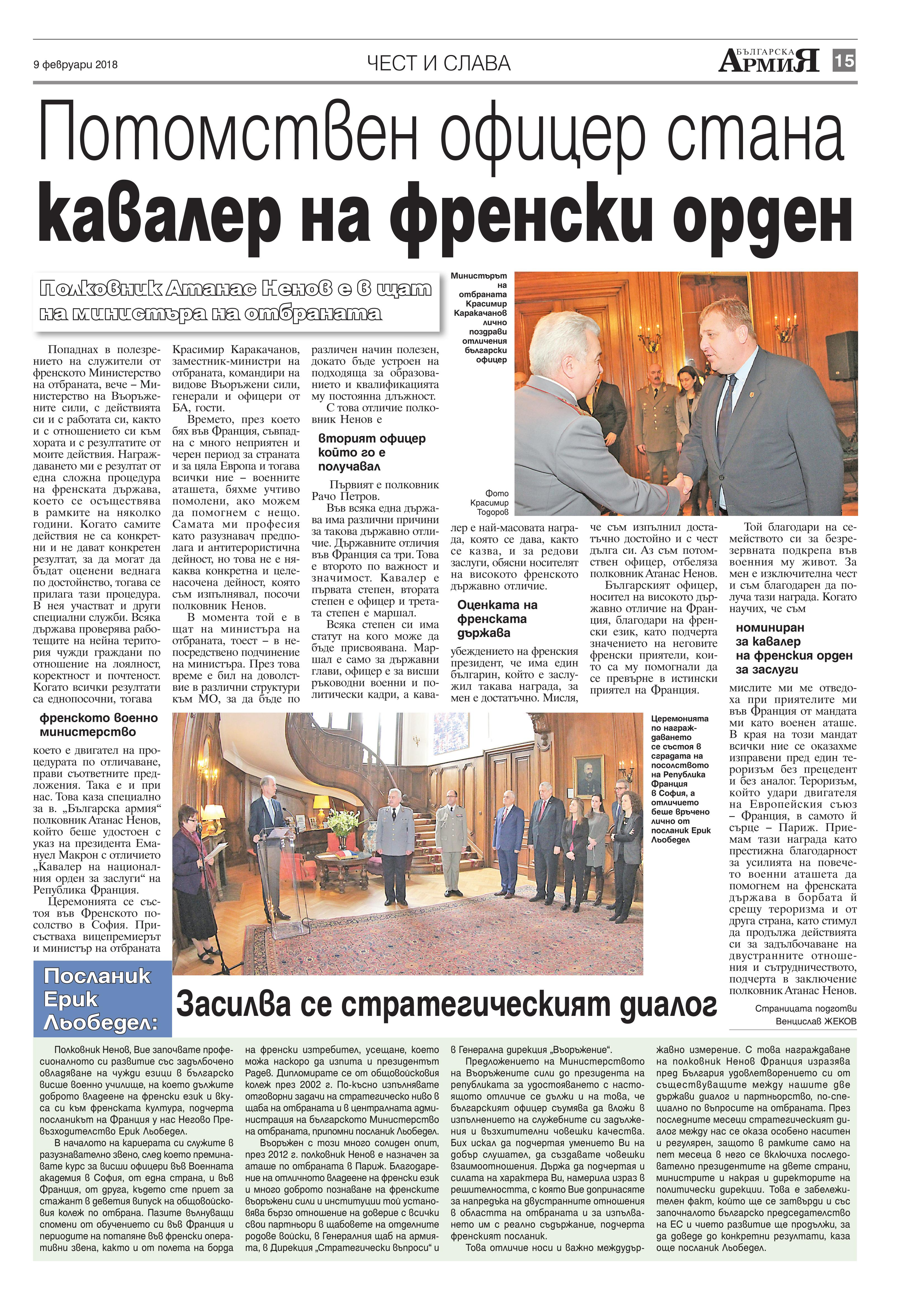 https://armymedia.bg/wp-content/uploads/2015/06/15.page1_-39.jpg