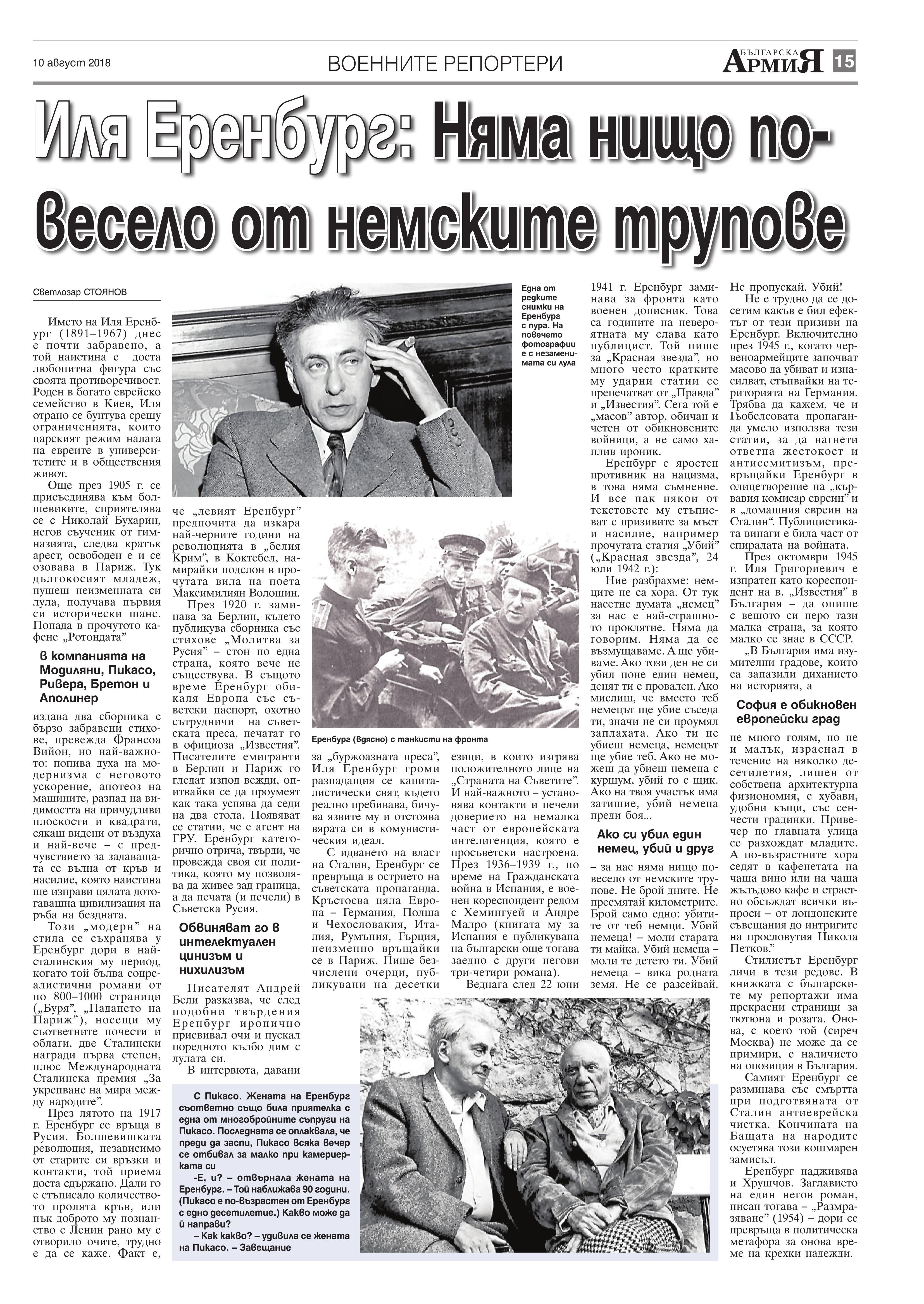 https://armymedia.bg/wp-content/uploads/2015/06/15.page1_-61.jpg