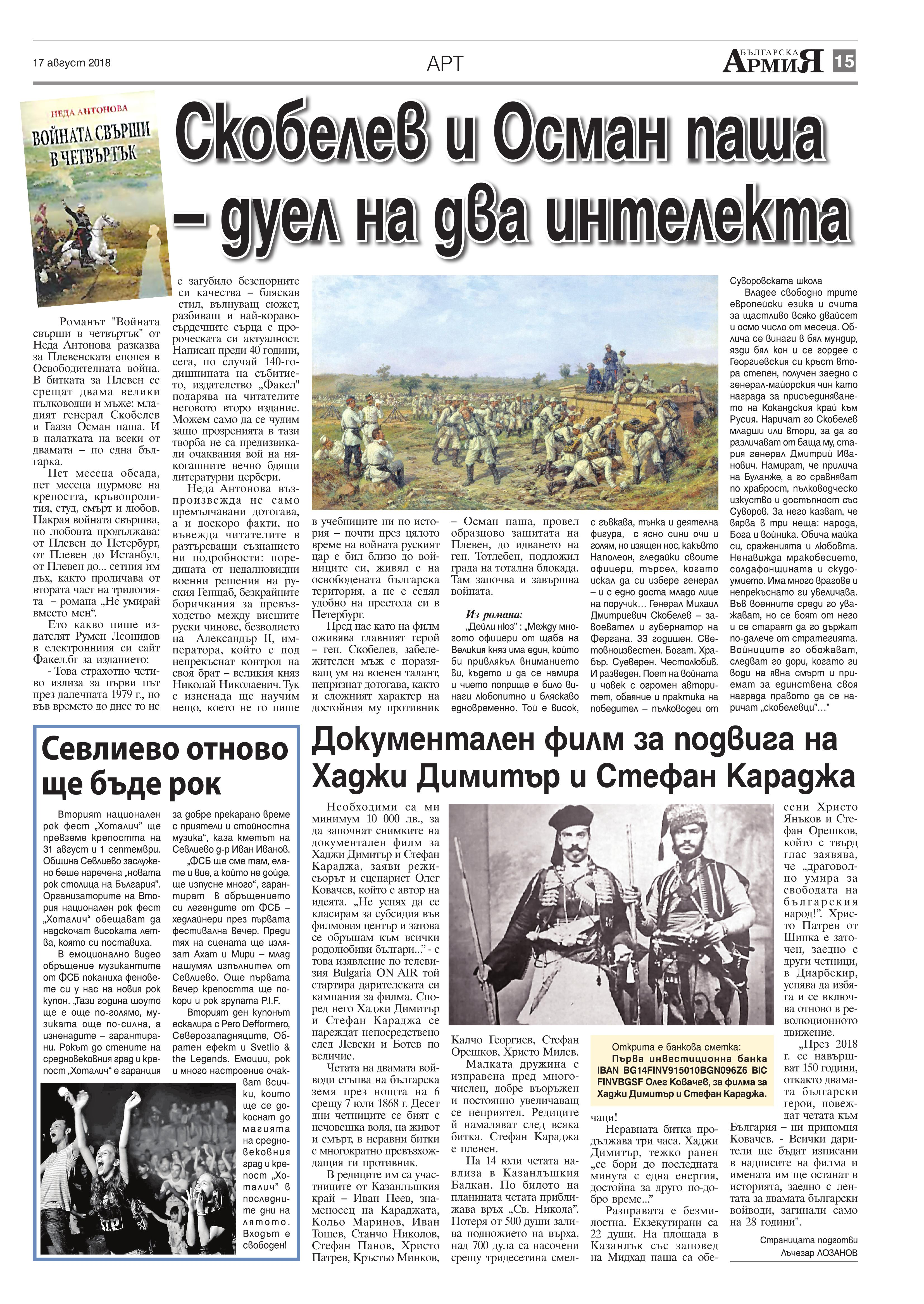 https://armymedia.bg/wp-content/uploads/2015/06/15.page1_-62.jpg