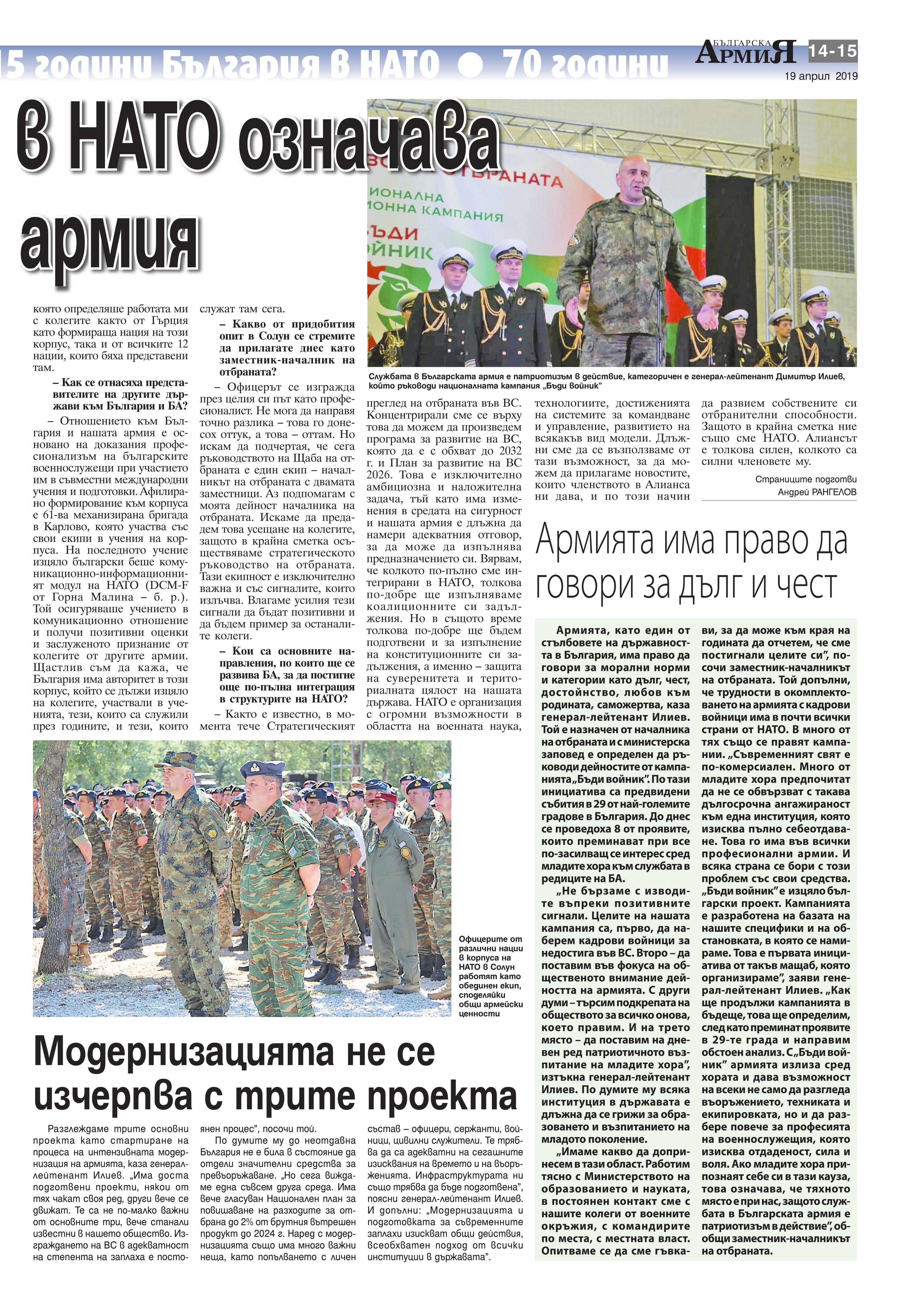 https://armymedia.bg/wp-content/uploads/2015/06/15.page1_-92.jpg