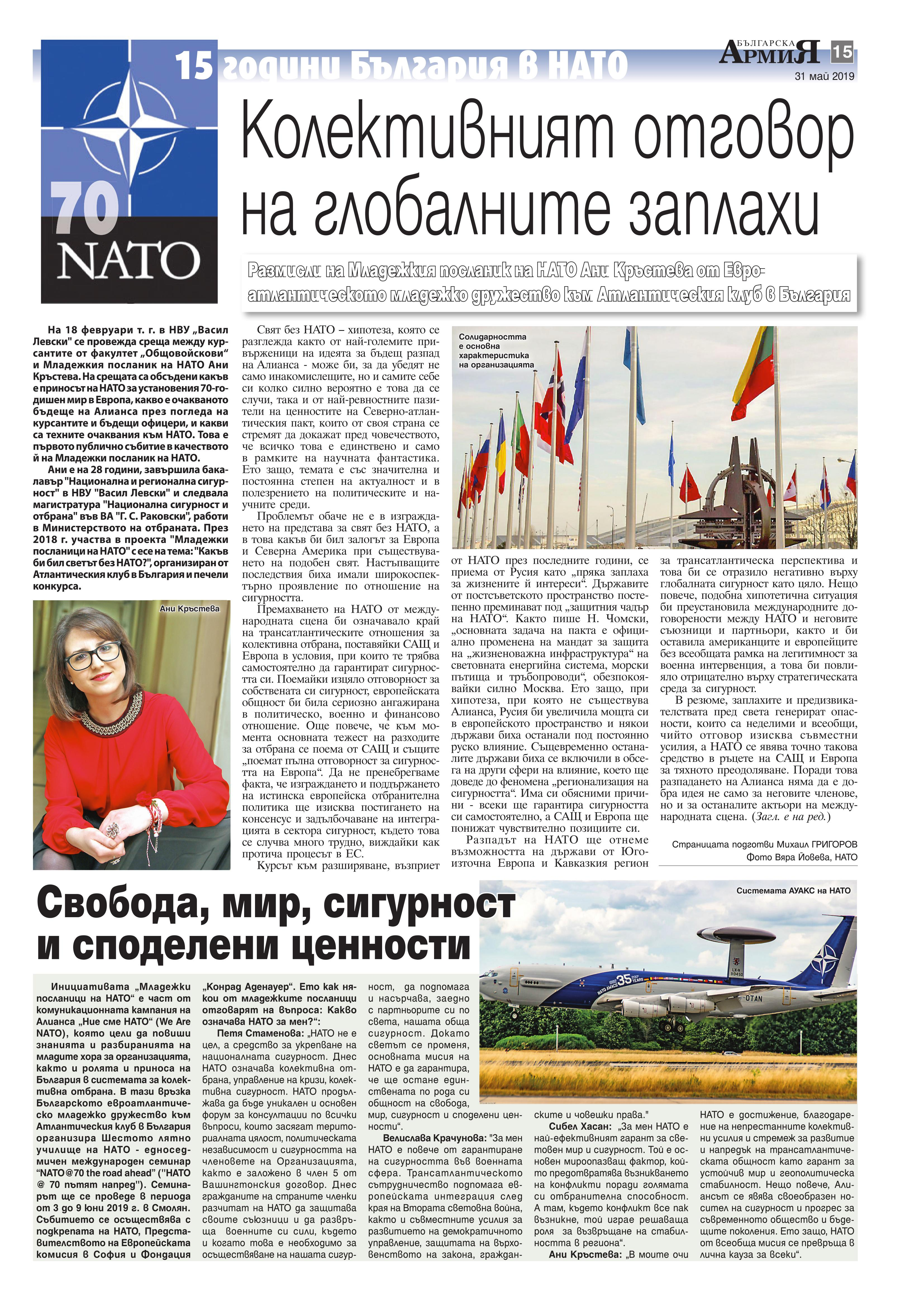 https://armymedia.bg/wp-content/uploads/2015/06/15.page1_-97.jpg