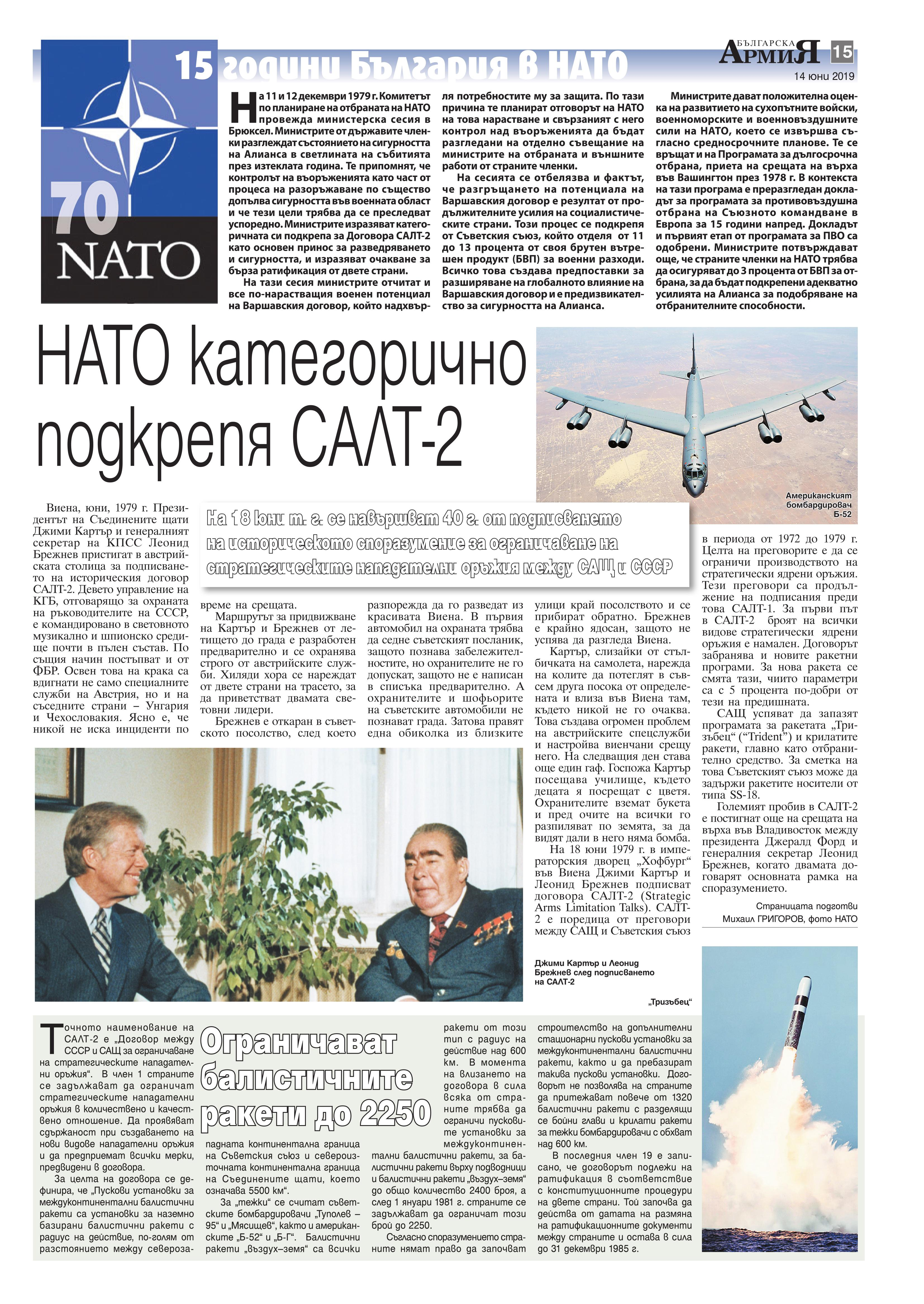 https://armymedia.bg/wp-content/uploads/2015/06/15.page1_-99.jpg