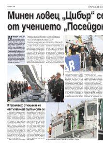 https://armymedia.bg/wp-content/uploads/2015/06/16-27-213x300.jpg