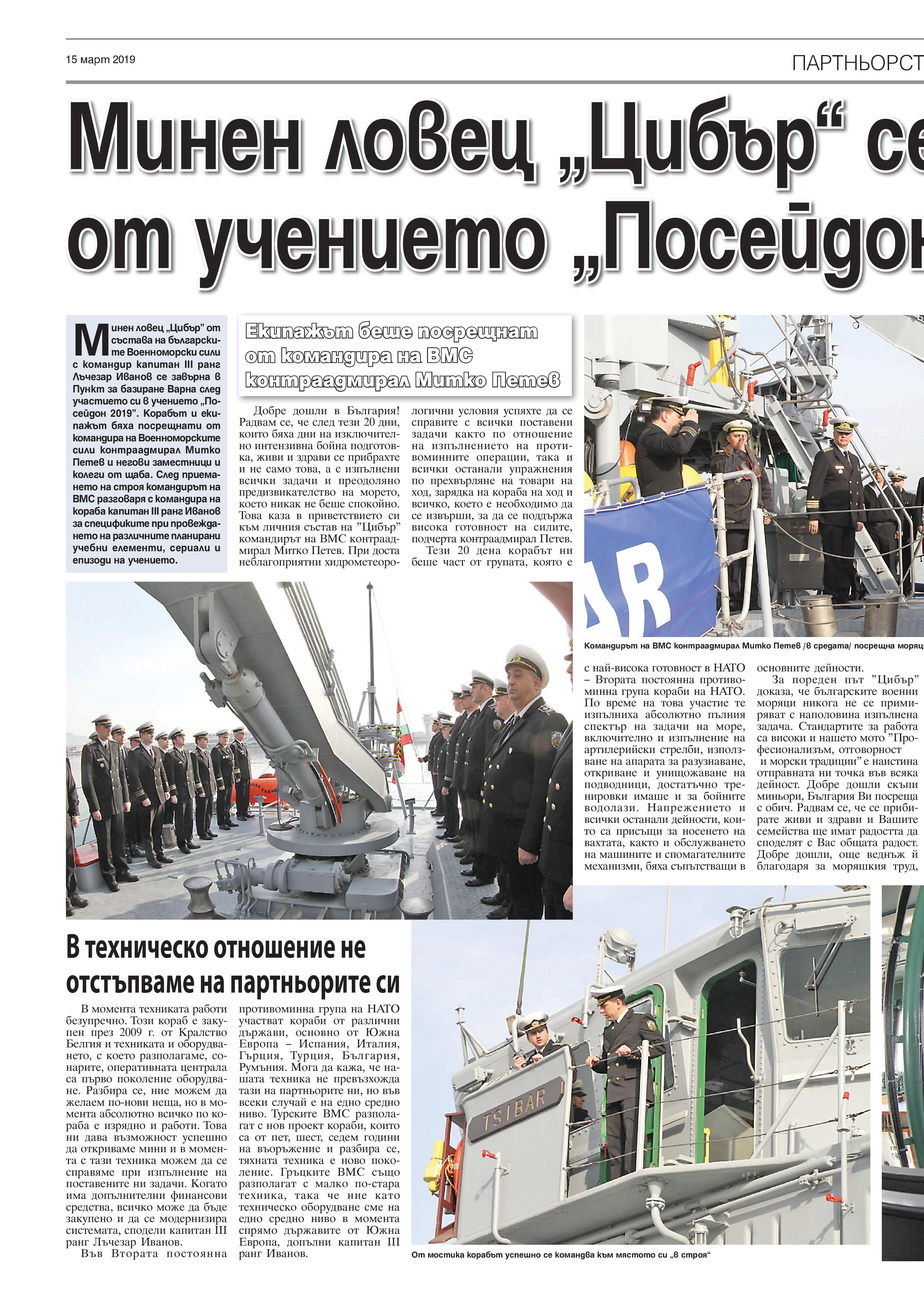 https://armymedia.bg/wp-content/uploads/2015/06/16-27.jpg