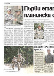 https://armymedia.bg/wp-content/uploads/2015/06/16-32-213x300.jpg