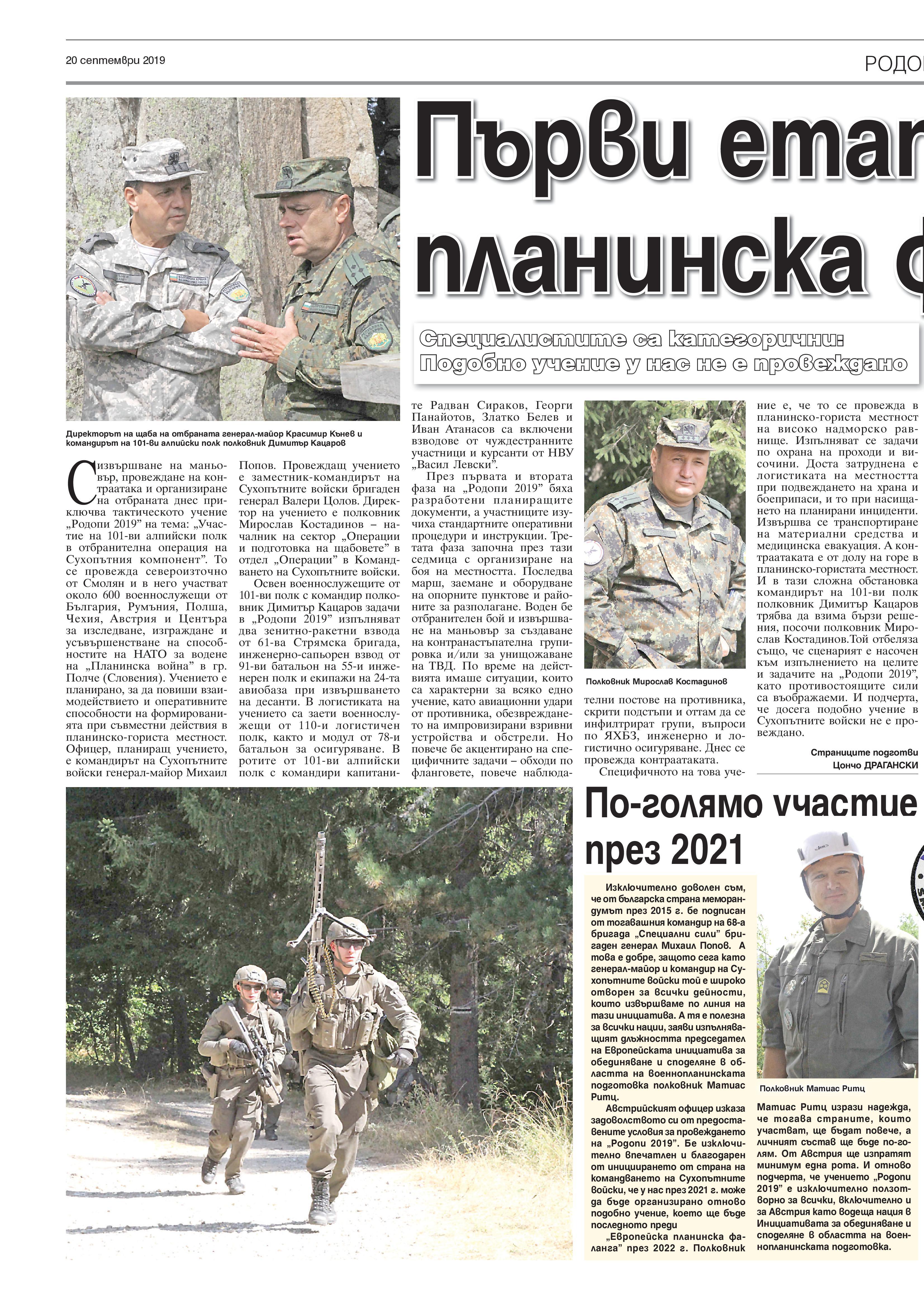 https://armymedia.bg/wp-content/uploads/2015/06/16-32.jpg