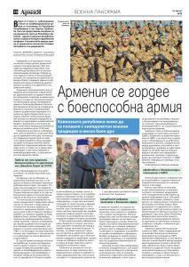 https://armymedia.bg/wp-content/uploads/2015/06/16-38-213x300.jpg
