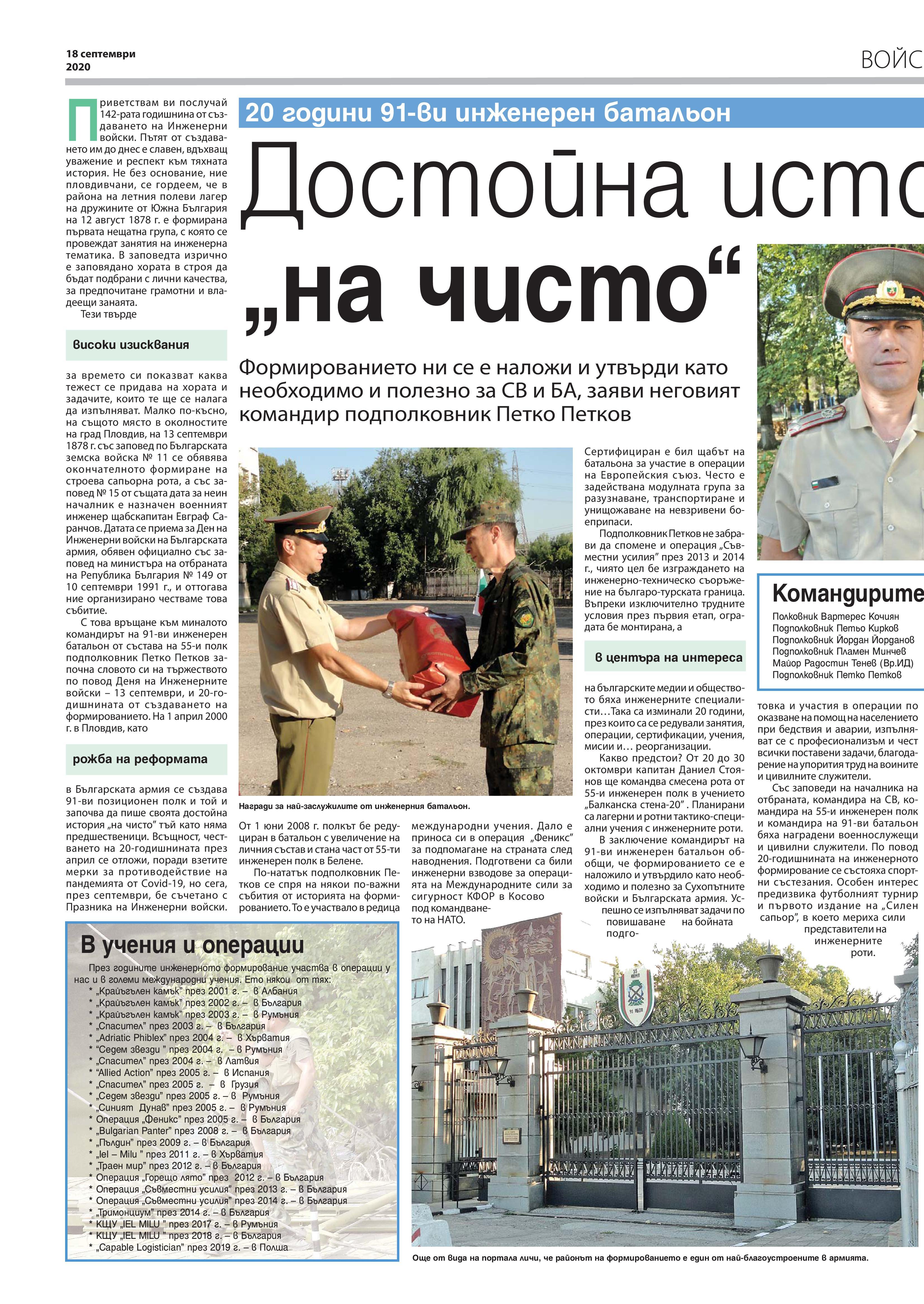 https://armymedia.bg/wp-content/uploads/2015/06/16-41.jpg