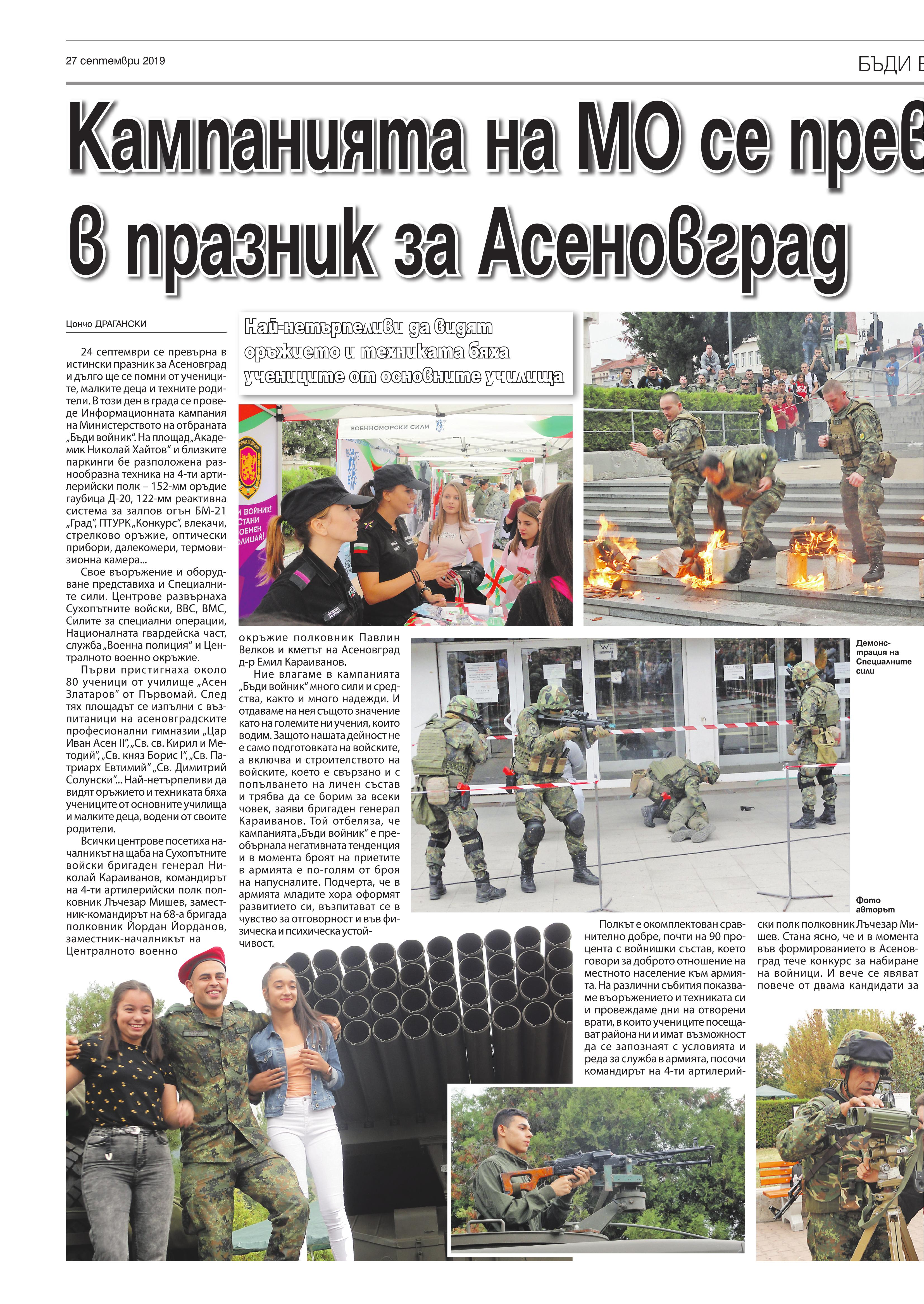 https://armymedia.bg/wp-content/uploads/2015/06/16.page1_-110.jpg