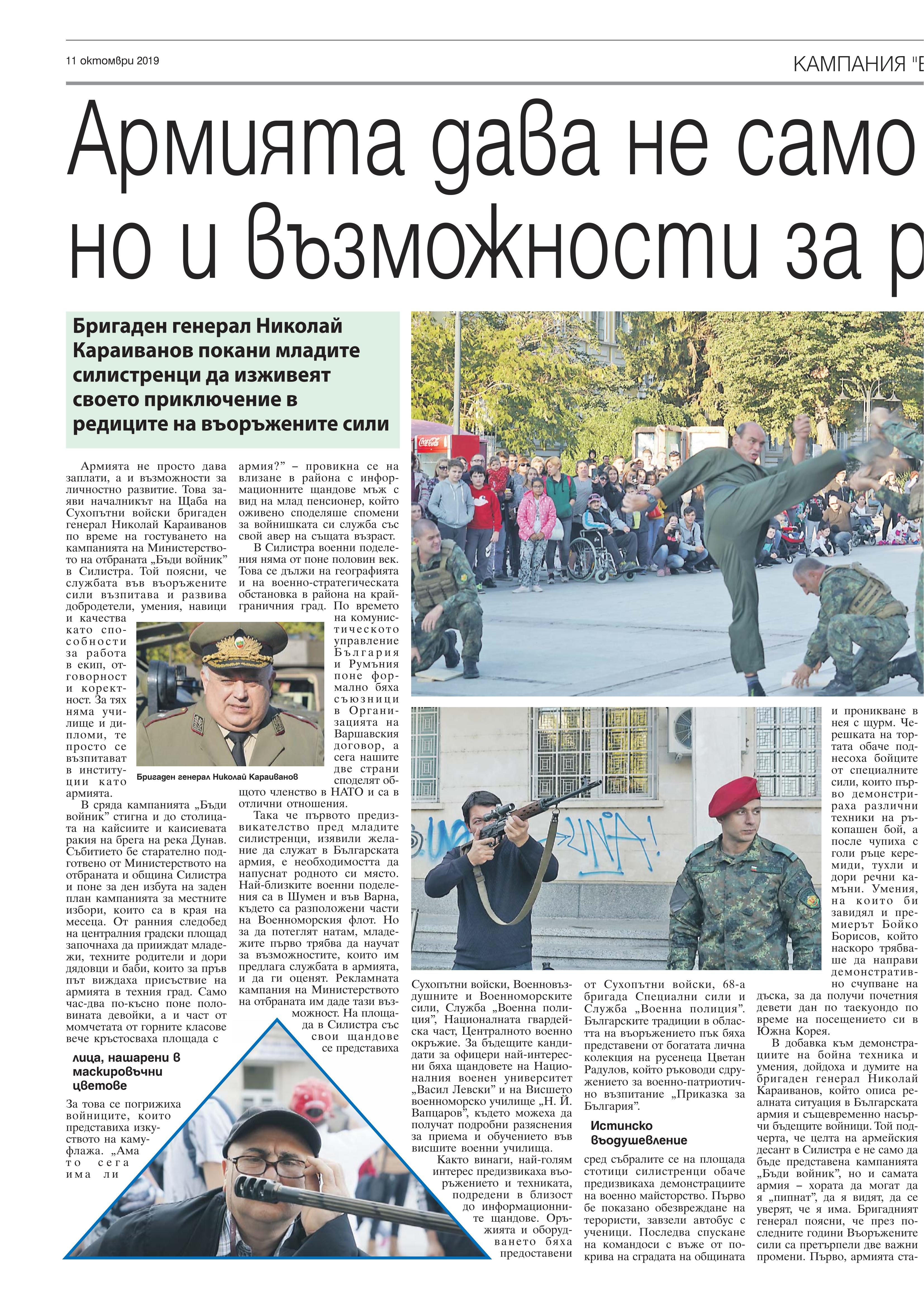 https://armymedia.bg/wp-content/uploads/2015/06/16.page1_-111.jpg
