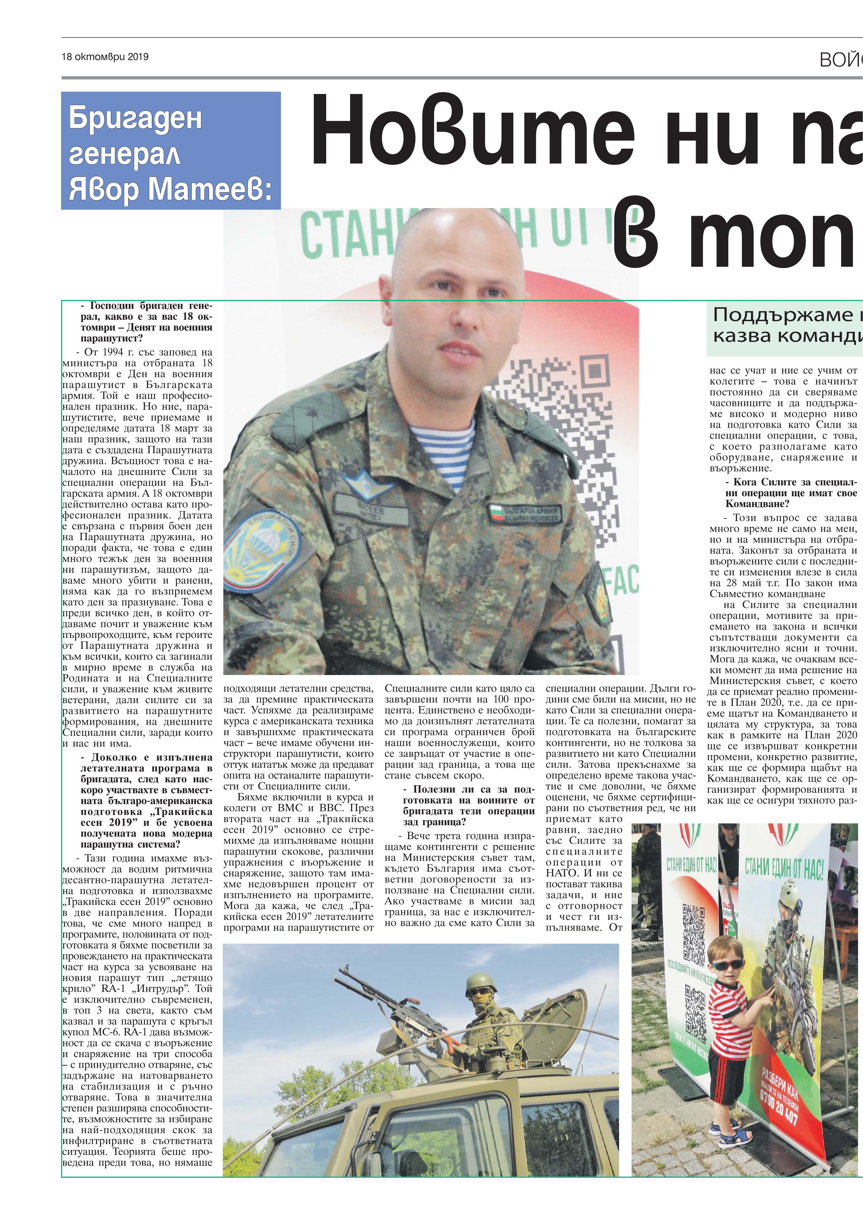 https://armymedia.bg/wp-content/uploads/2015/06/16.page1_-112.jpg