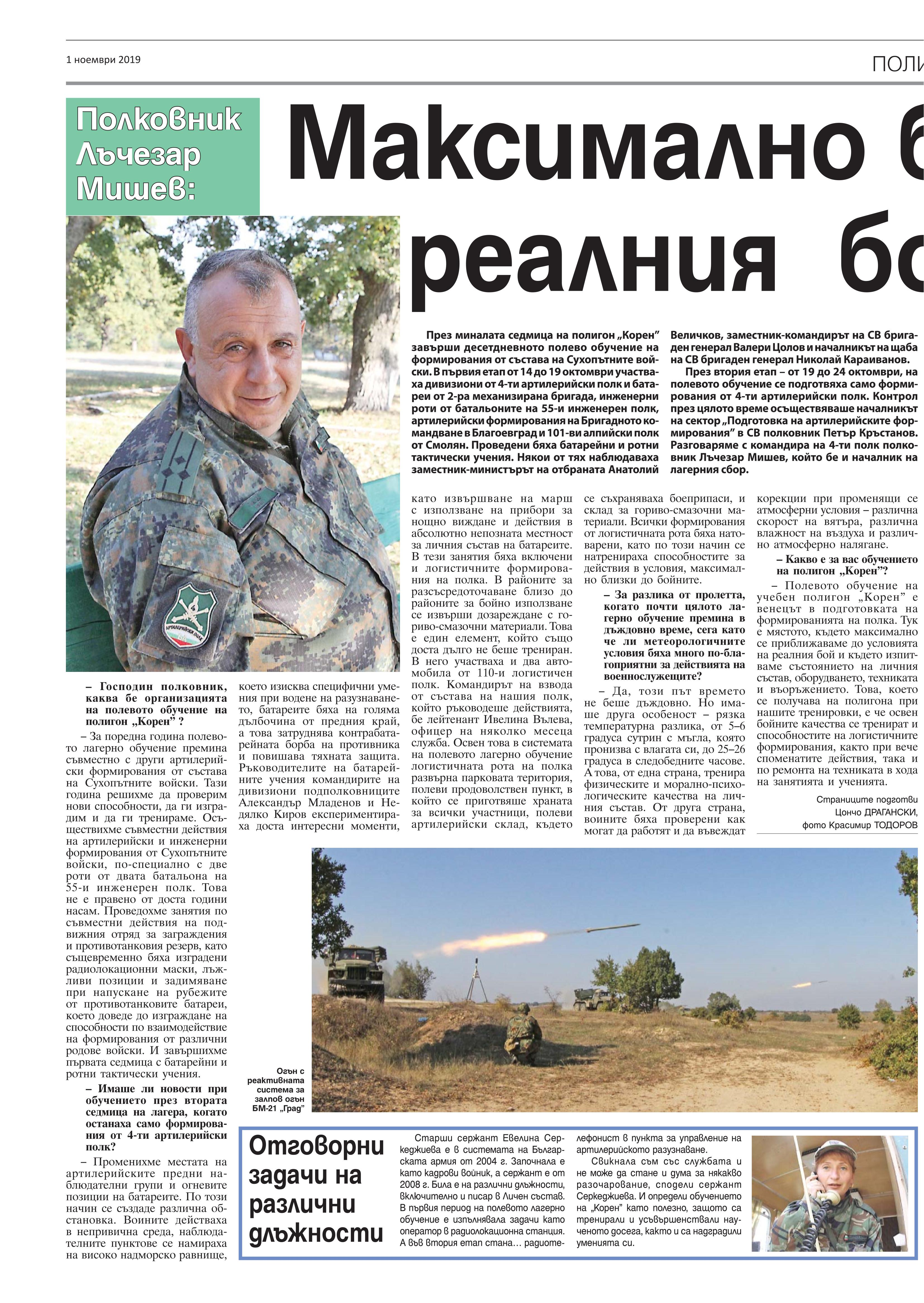 https://armymedia.bg/wp-content/uploads/2015/06/16.page1_-114.jpg