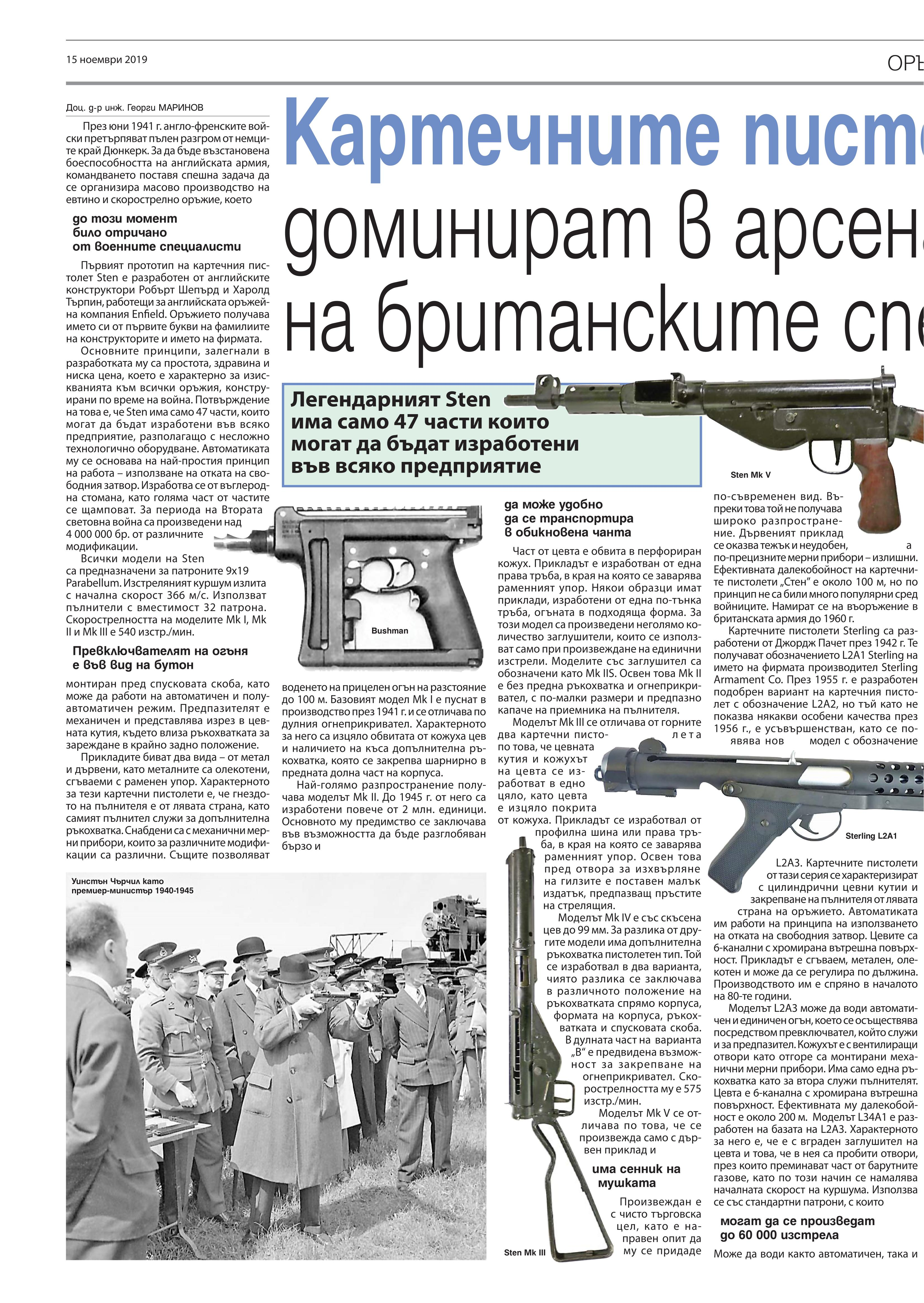 https://armymedia.bg/wp-content/uploads/2015/06/16.page1_-116.jpg