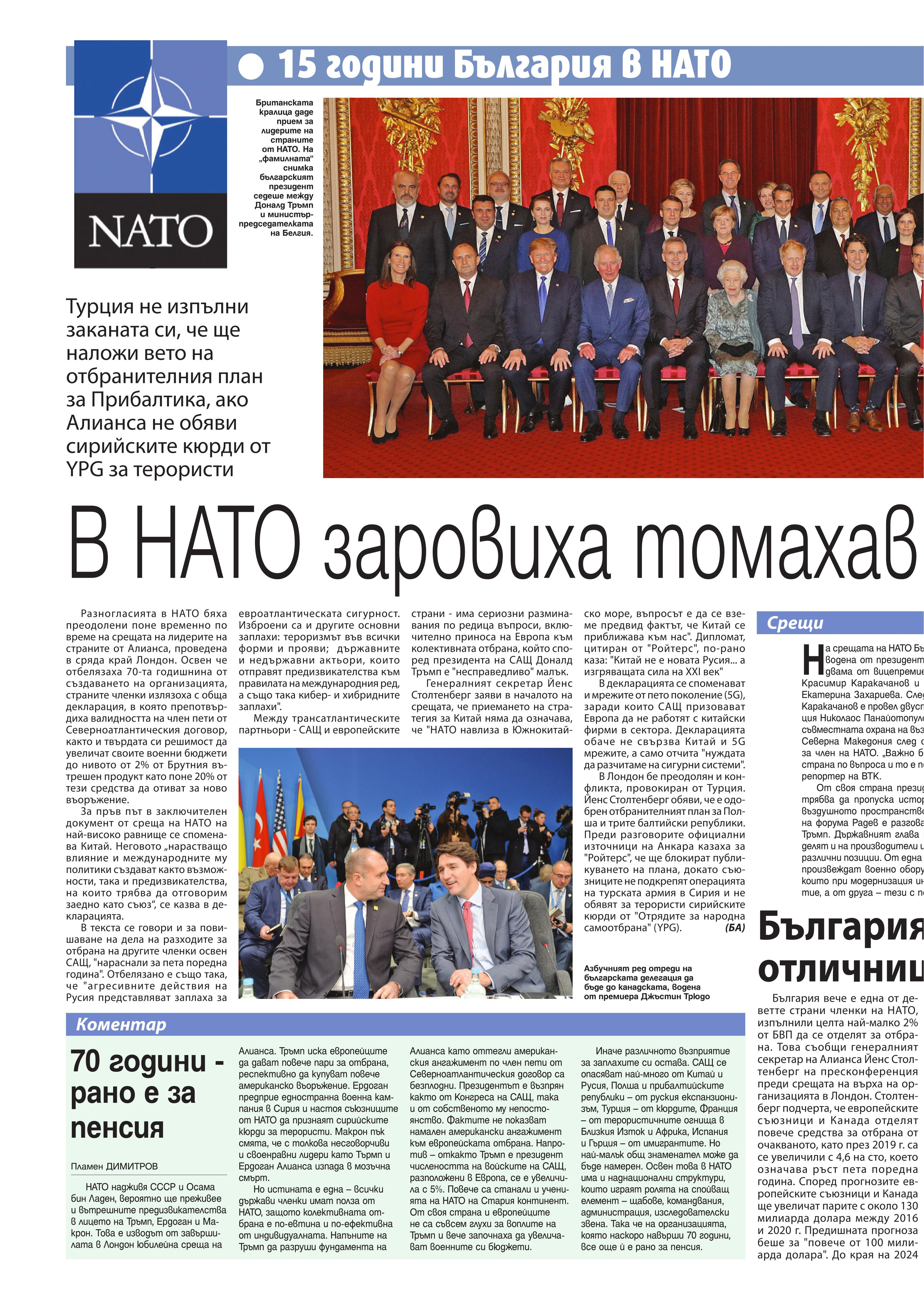 https://armymedia.bg/wp-content/uploads/2015/06/16.page1_-118.jpg