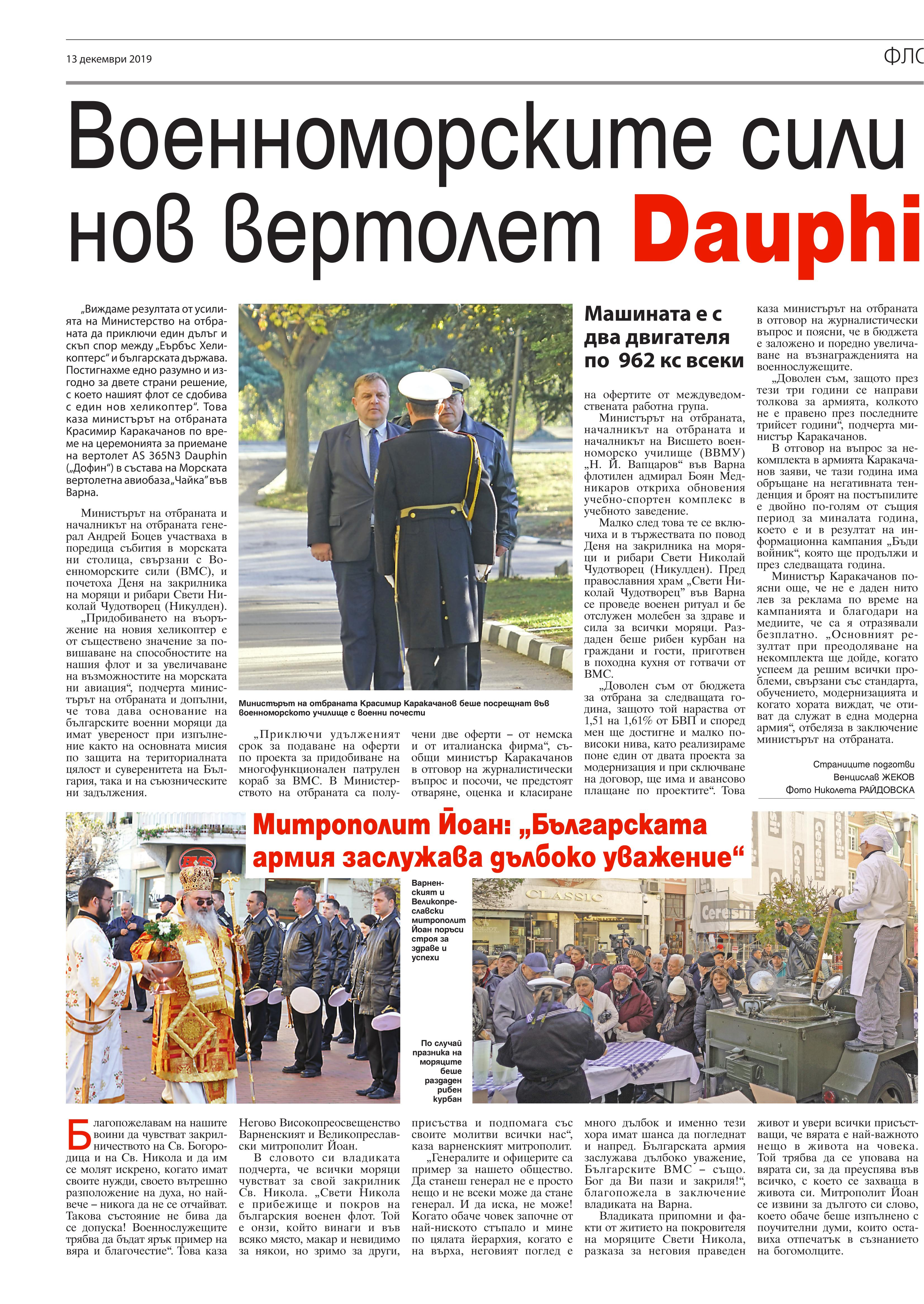 https://armymedia.bg/wp-content/uploads/2015/06/16.page1_-119.jpg