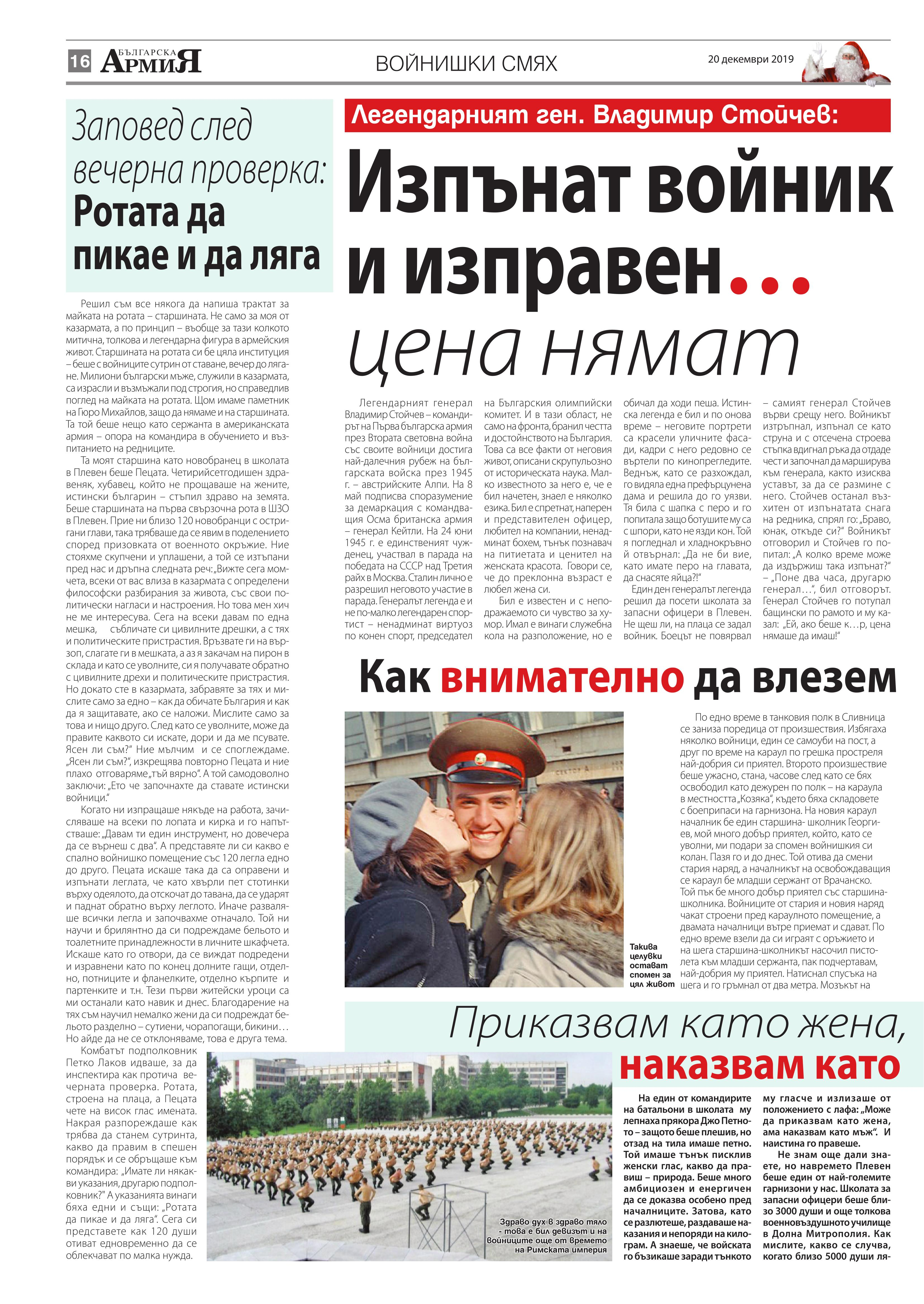https://armymedia.bg/wp-content/uploads/2015/06/16.page1_-120.jpg