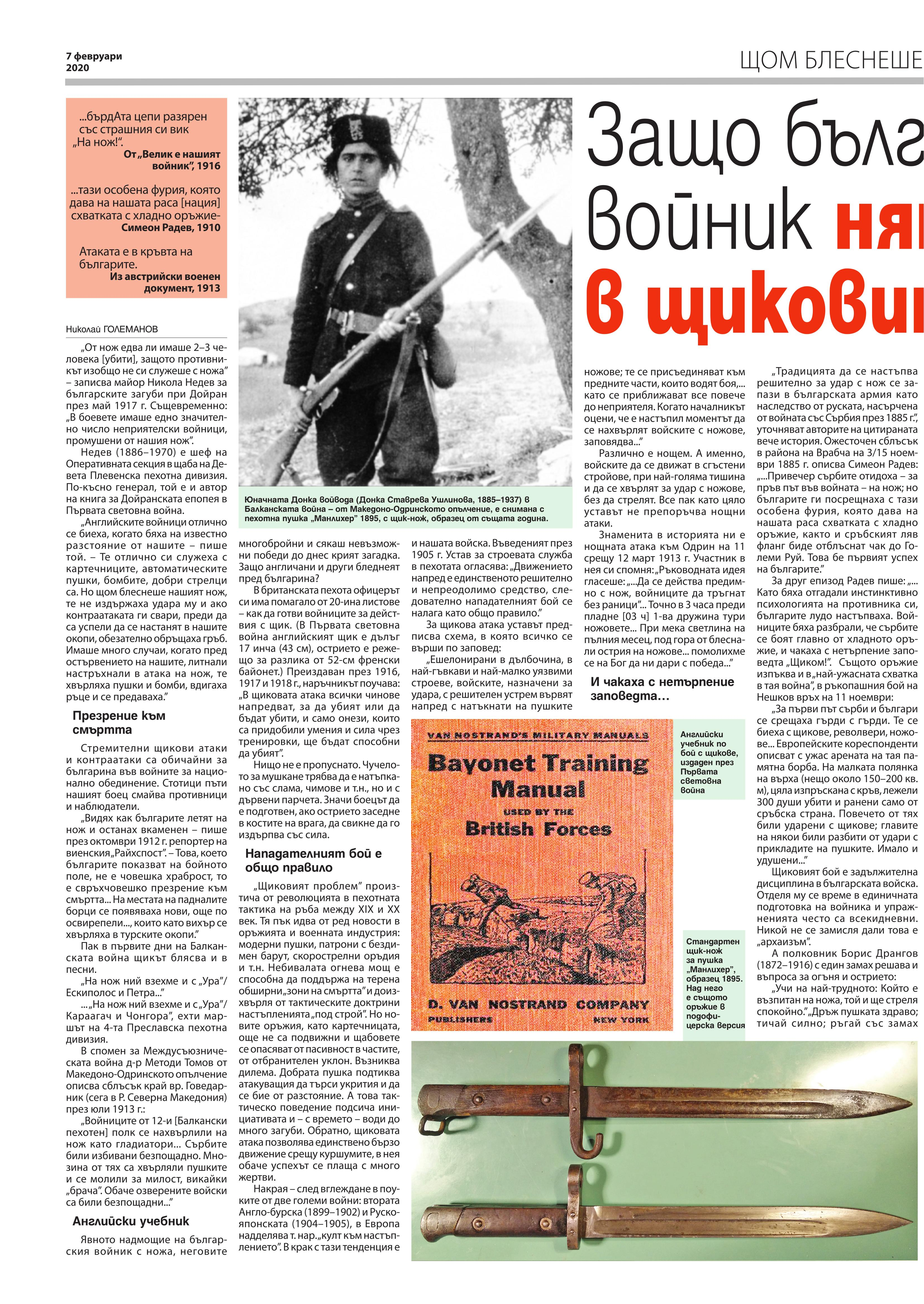 https://armymedia.bg/wp-content/uploads/2015/06/16.page1_-126.jpg
