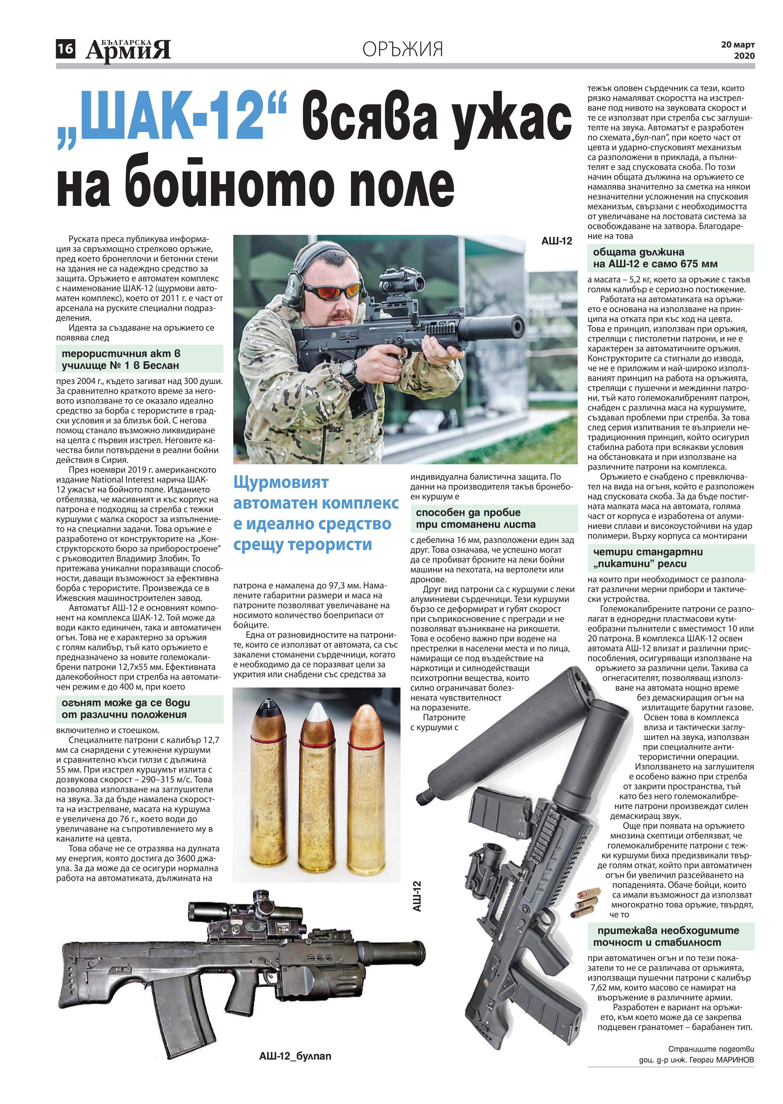https://armymedia.bg/wp-content/uploads/2015/06/16.page1_-131.jpg
