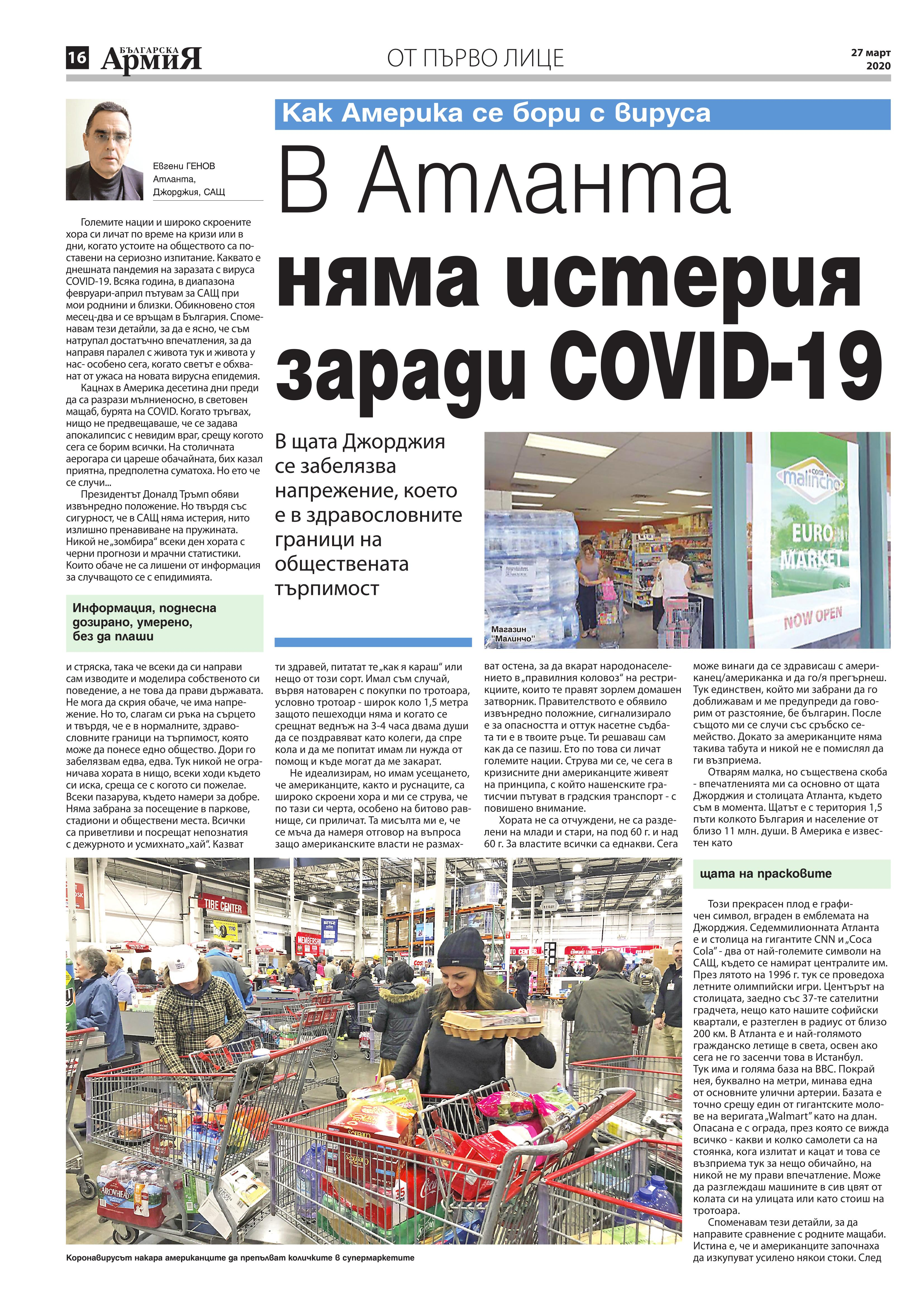 https://armymedia.bg/wp-content/uploads/2015/06/16.page1_-132.jpg