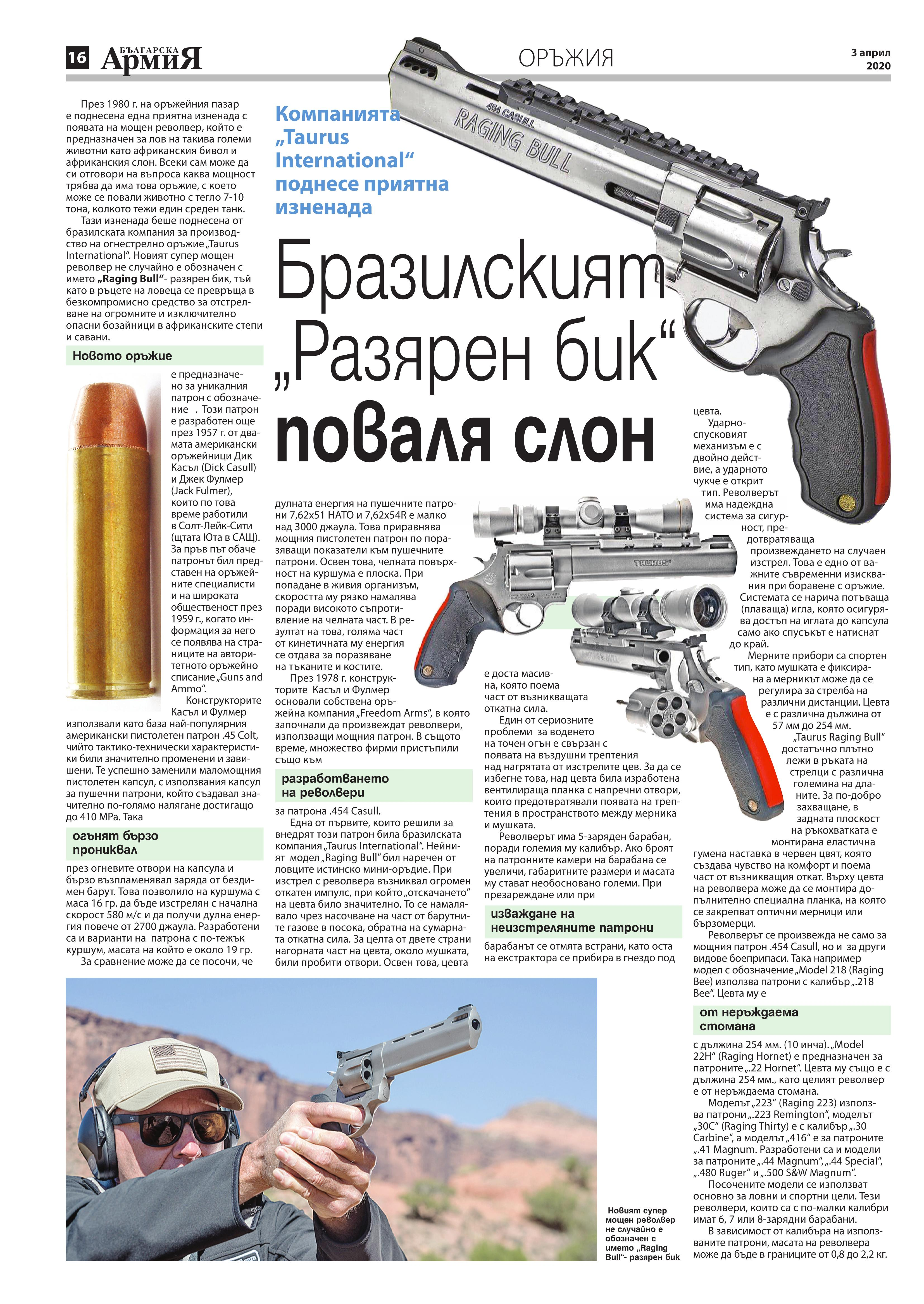 https://armymedia.bg/wp-content/uploads/2015/06/16.page1_-133.jpg