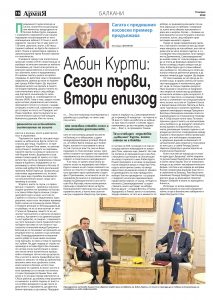https://armymedia.bg/wp-content/uploads/2015/06/16.page1_-134-213x300.jpg