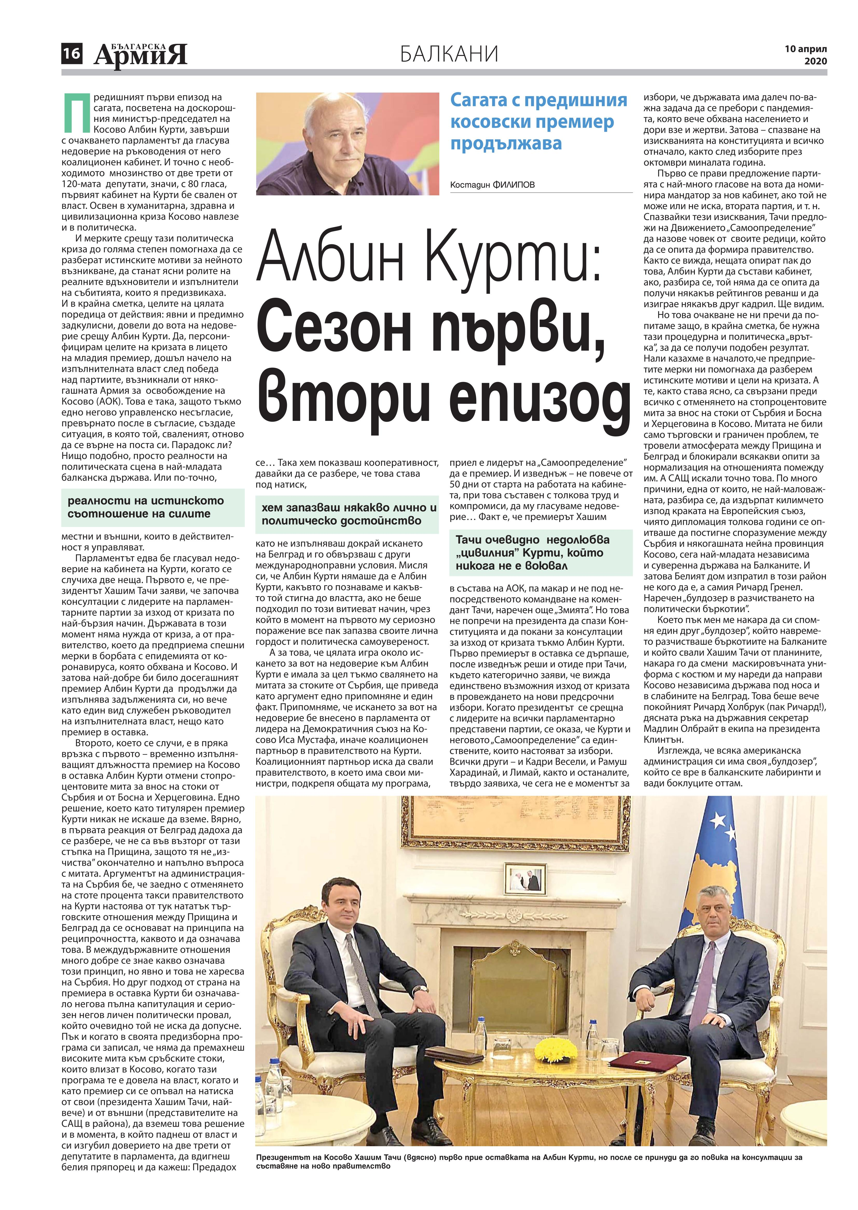 https://armymedia.bg/wp-content/uploads/2015/06/16.page1_-134.jpg