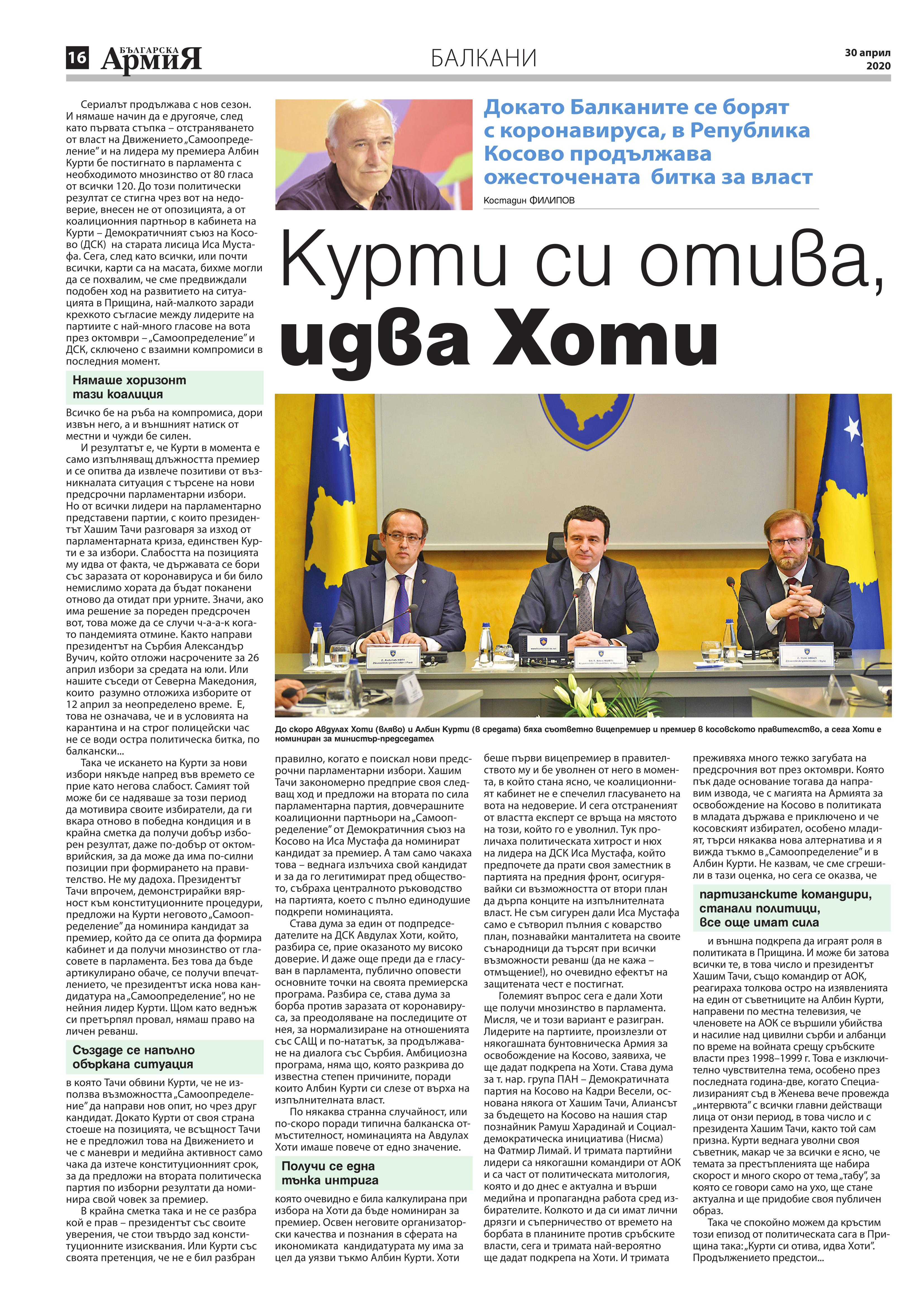 https://armymedia.bg/wp-content/uploads/2015/06/16.page1_-137.jpg