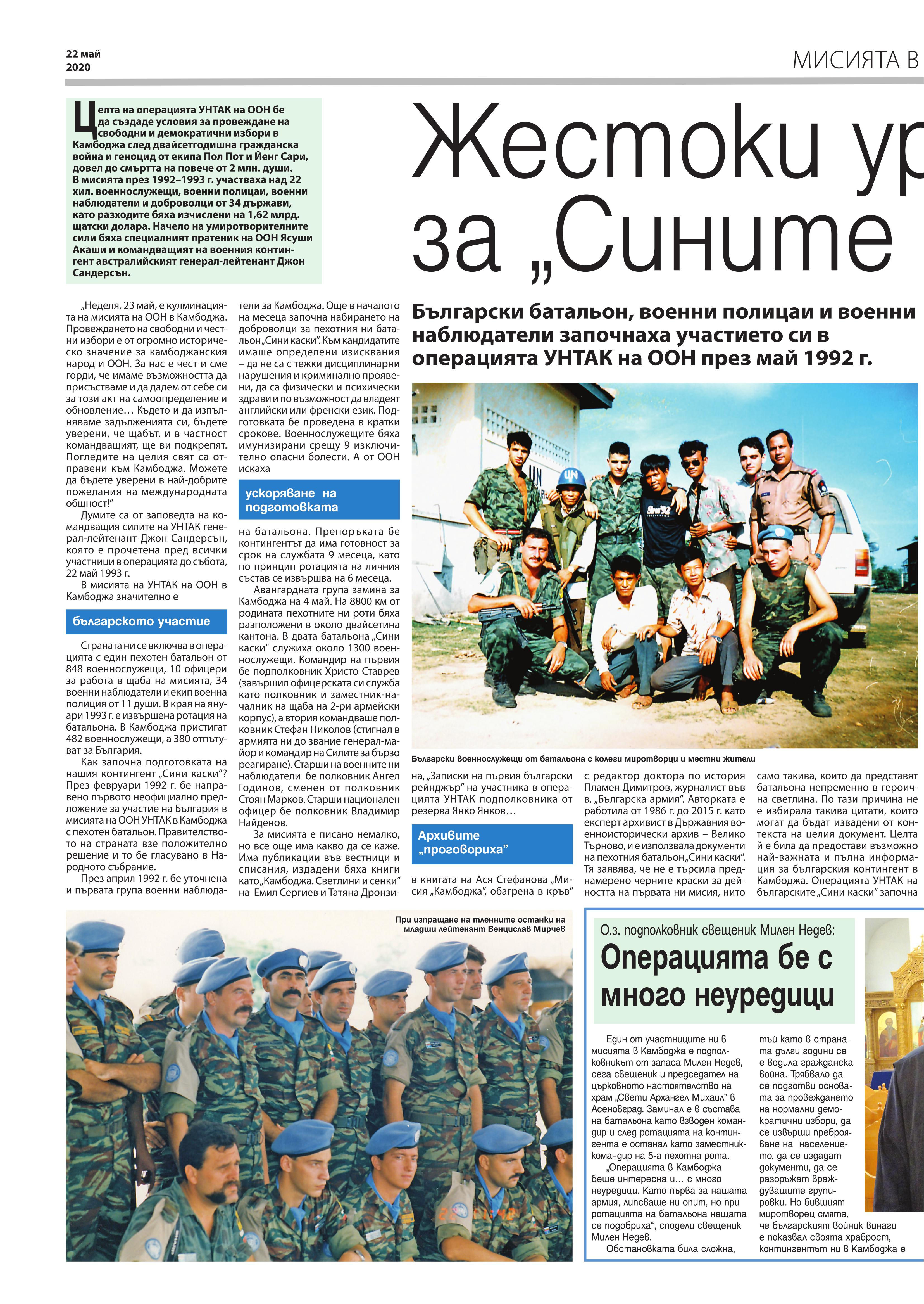 https://armymedia.bg/wp-content/uploads/2015/06/16.page1_-140.jpg
