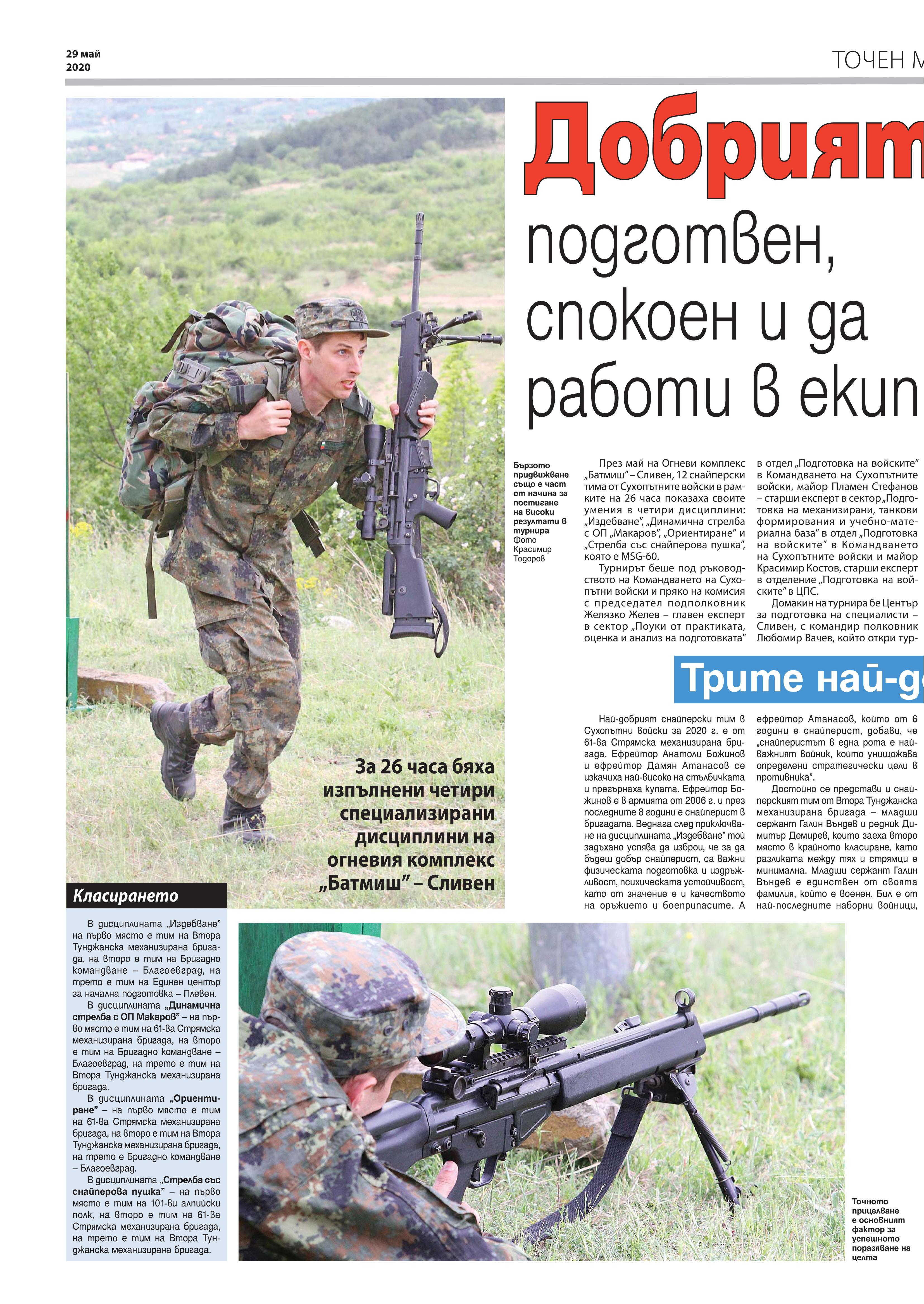 https://armymedia.bg/wp-content/uploads/2015/06/16.page1_-141.jpg