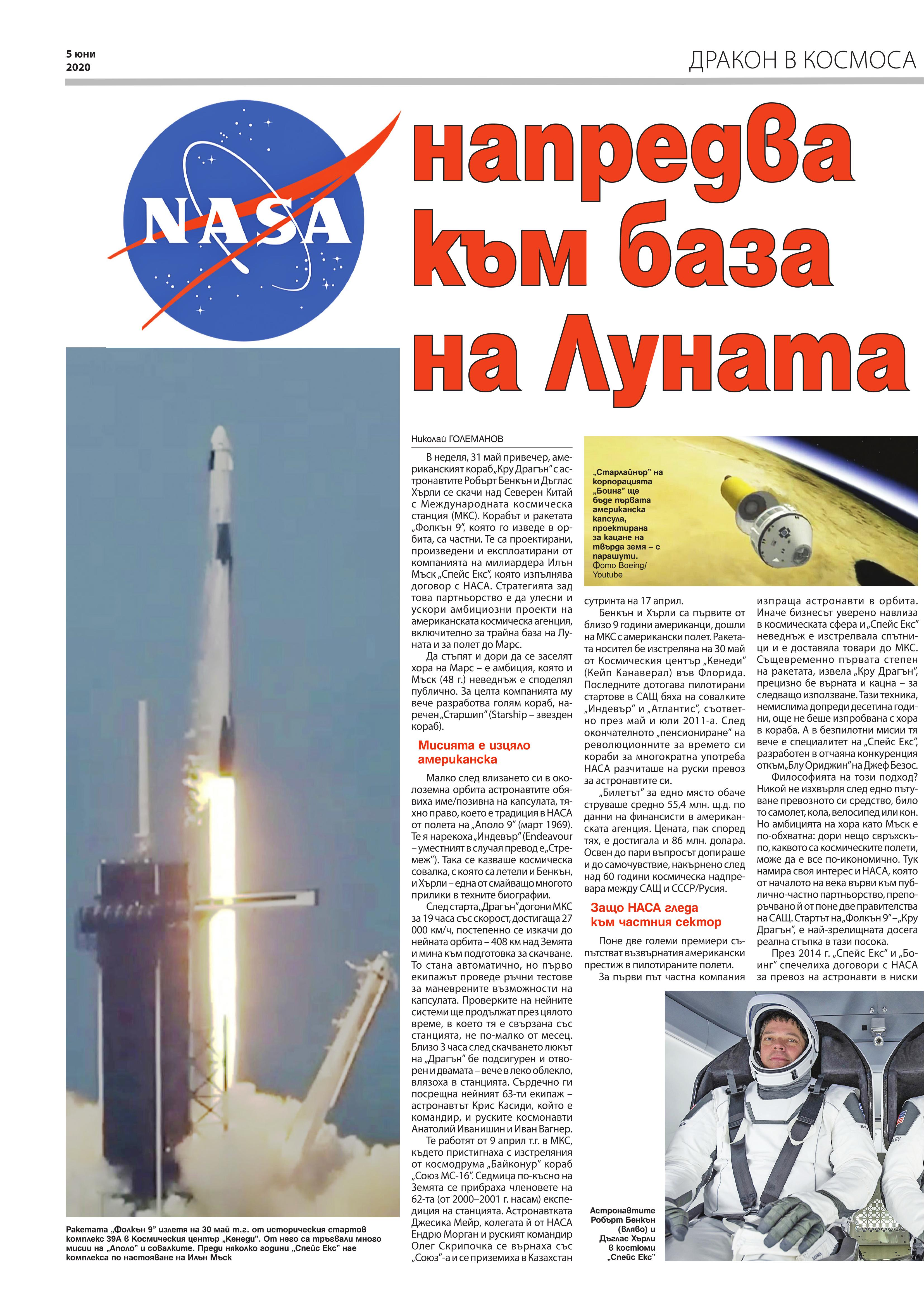 https://armymedia.bg/wp-content/uploads/2015/06/16.page1_-142.jpg