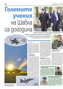 https://armymedia.bg/wp-content/uploads/2015/06/16.page1_-144-213x300.jpg