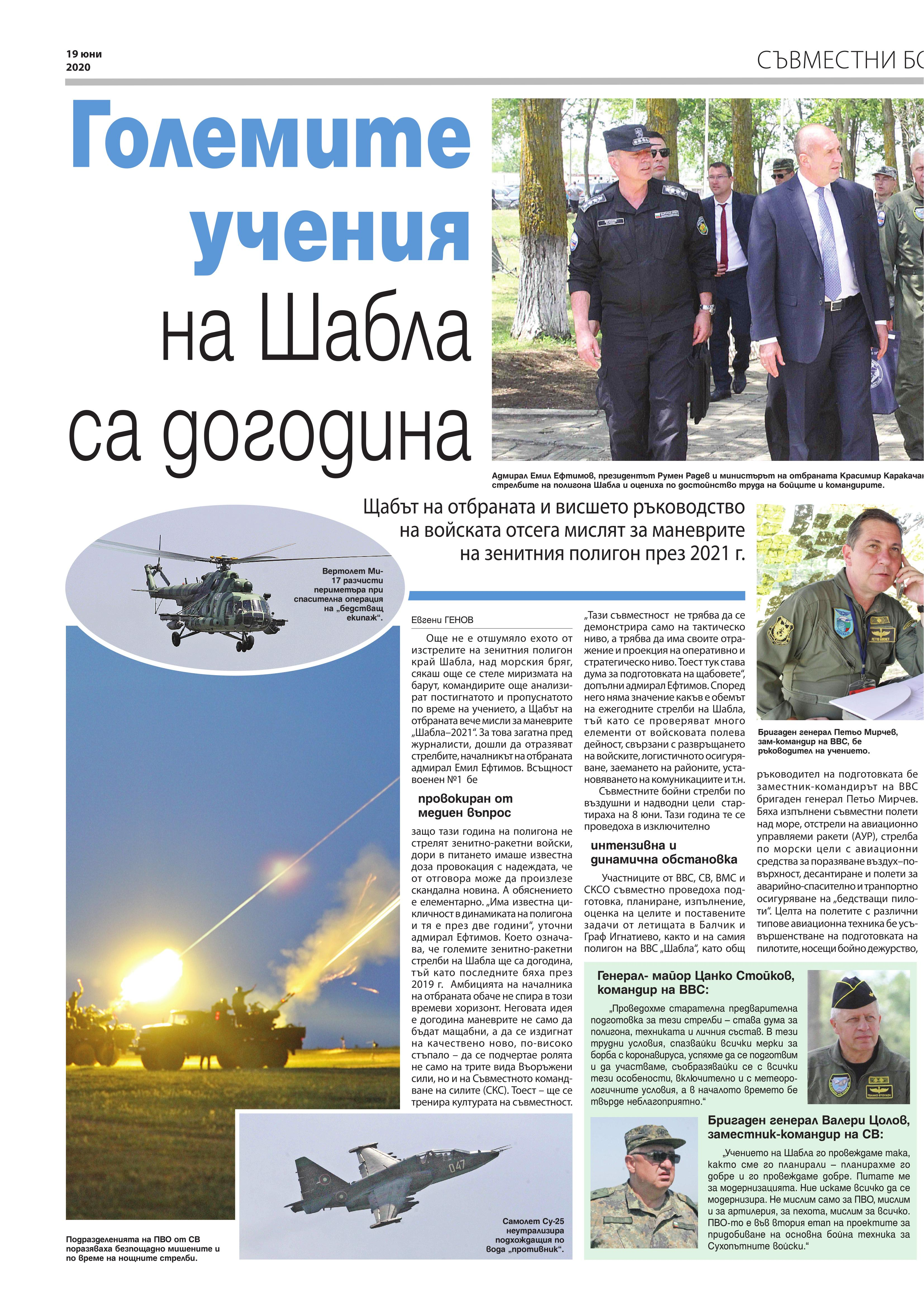 https://armymedia.bg/wp-content/uploads/2015/06/16.page1_-144.jpg