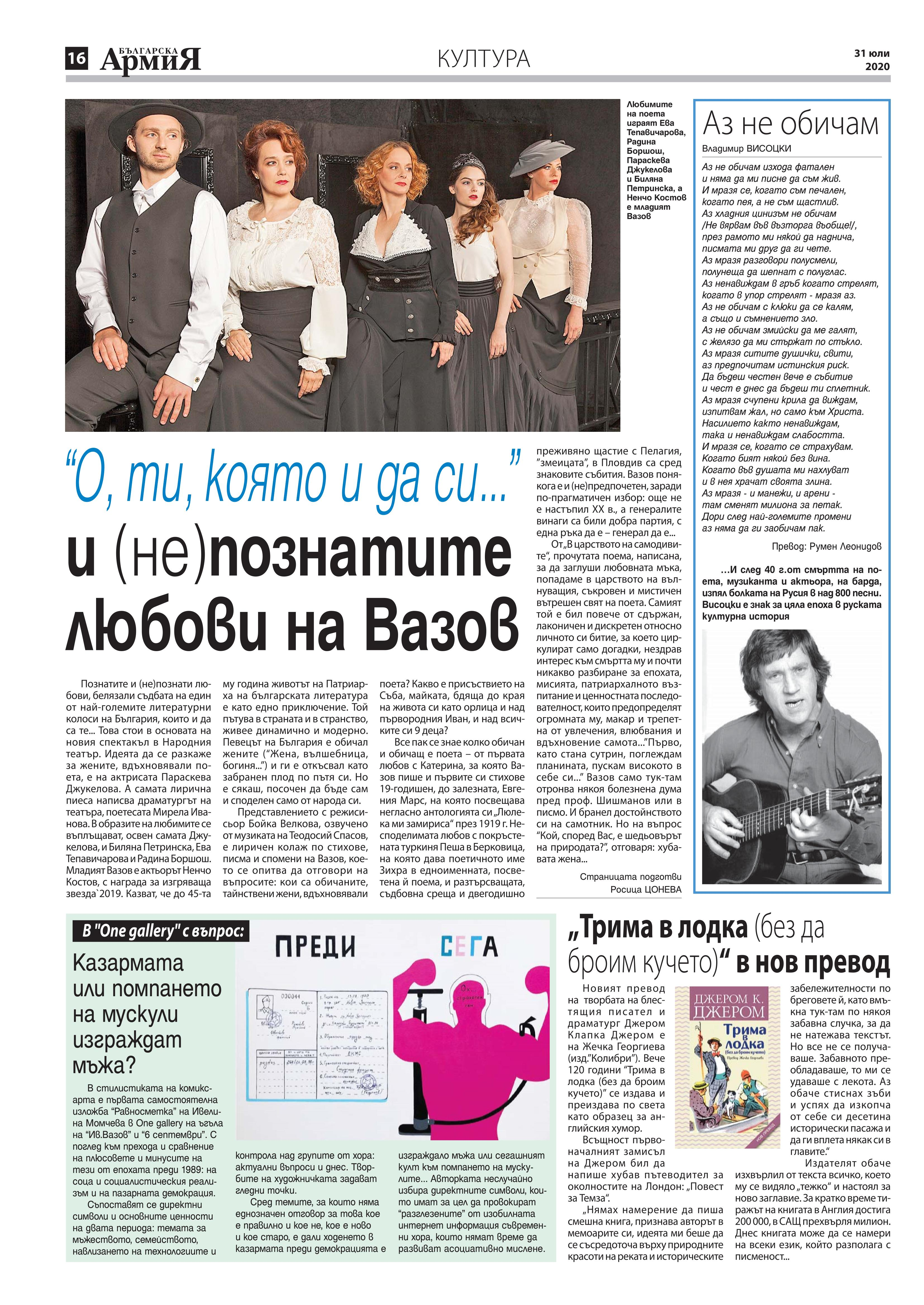 https://armymedia.bg/wp-content/uploads/2015/06/16.page1_-148.jpg