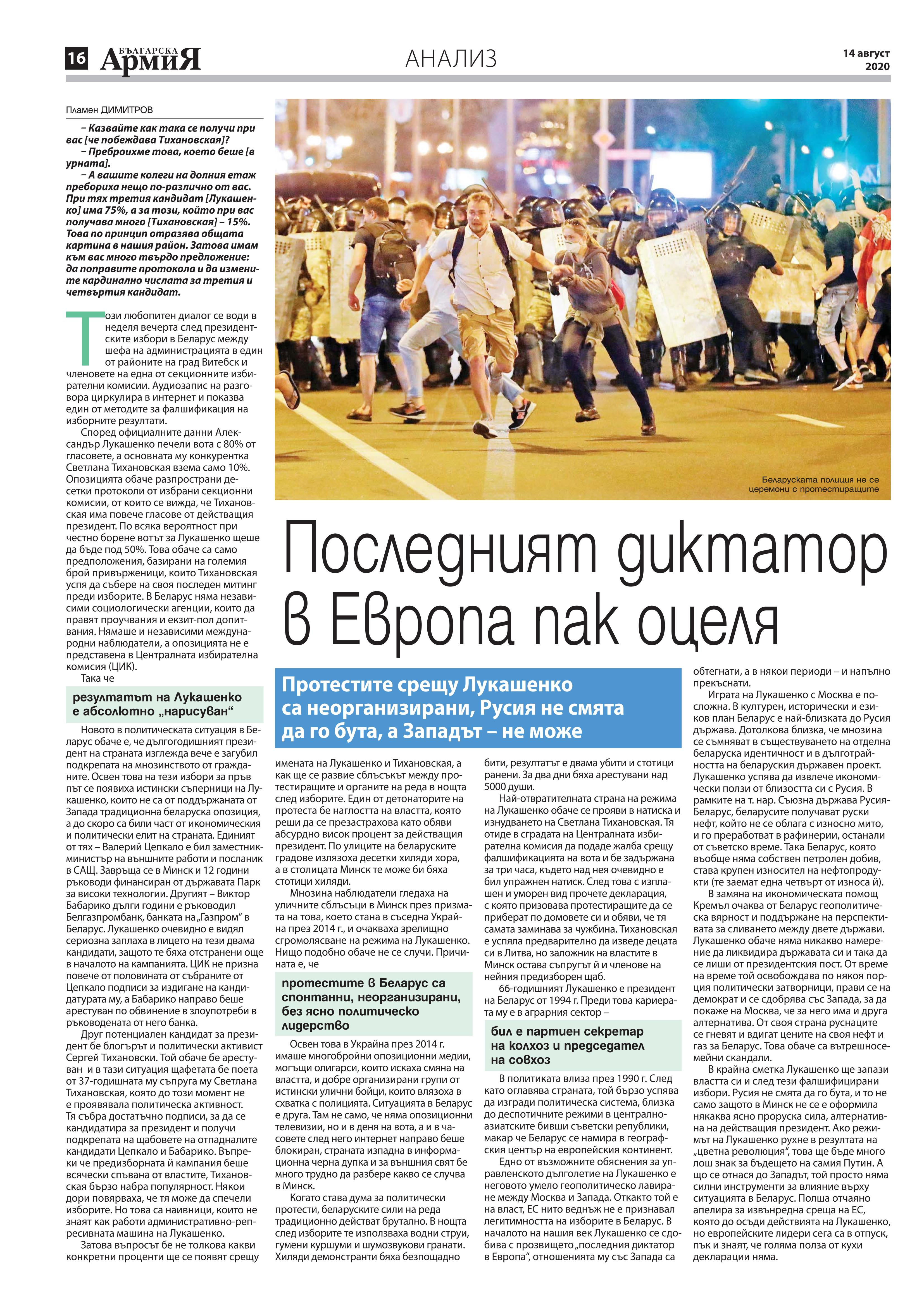 https://armymedia.bg/wp-content/uploads/2015/06/16.page1_-150.jpg
