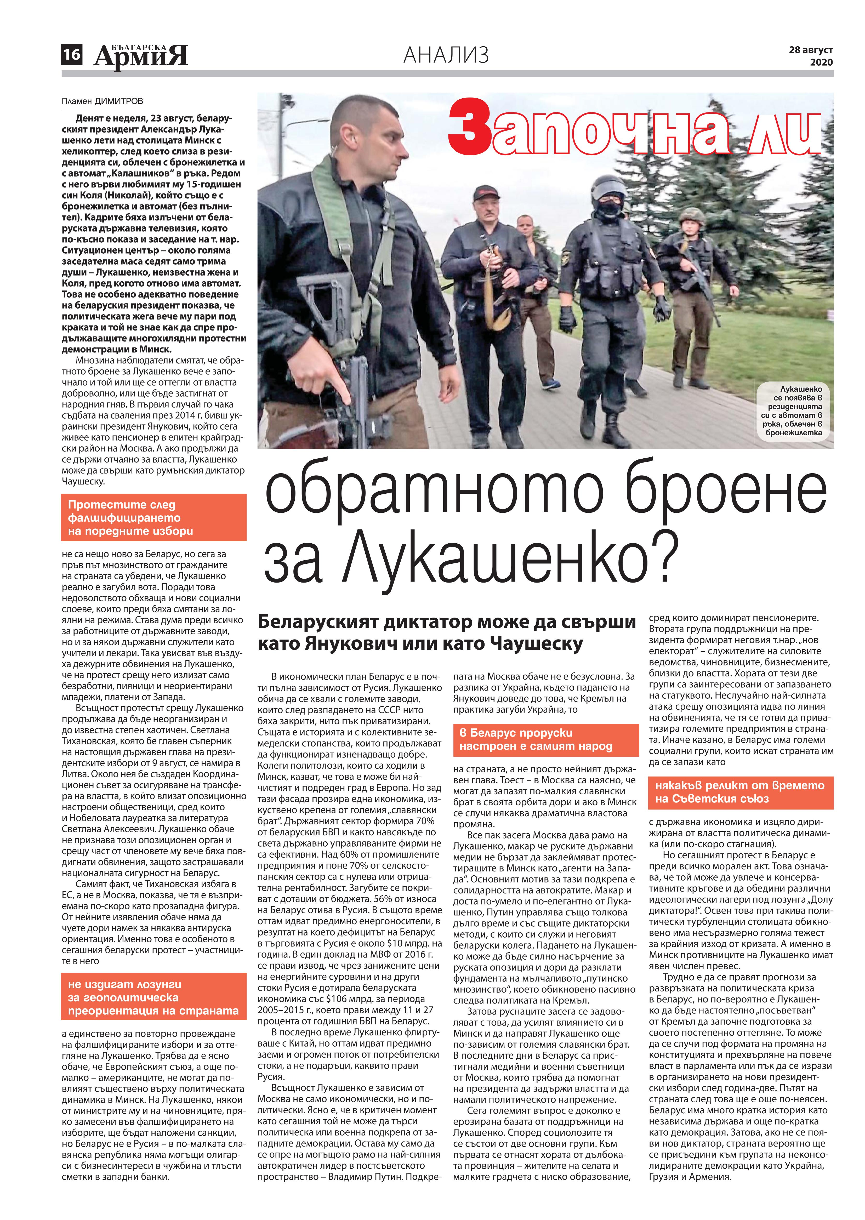 https://armymedia.bg/wp-content/uploads/2015/06/16.page1_-151.jpg