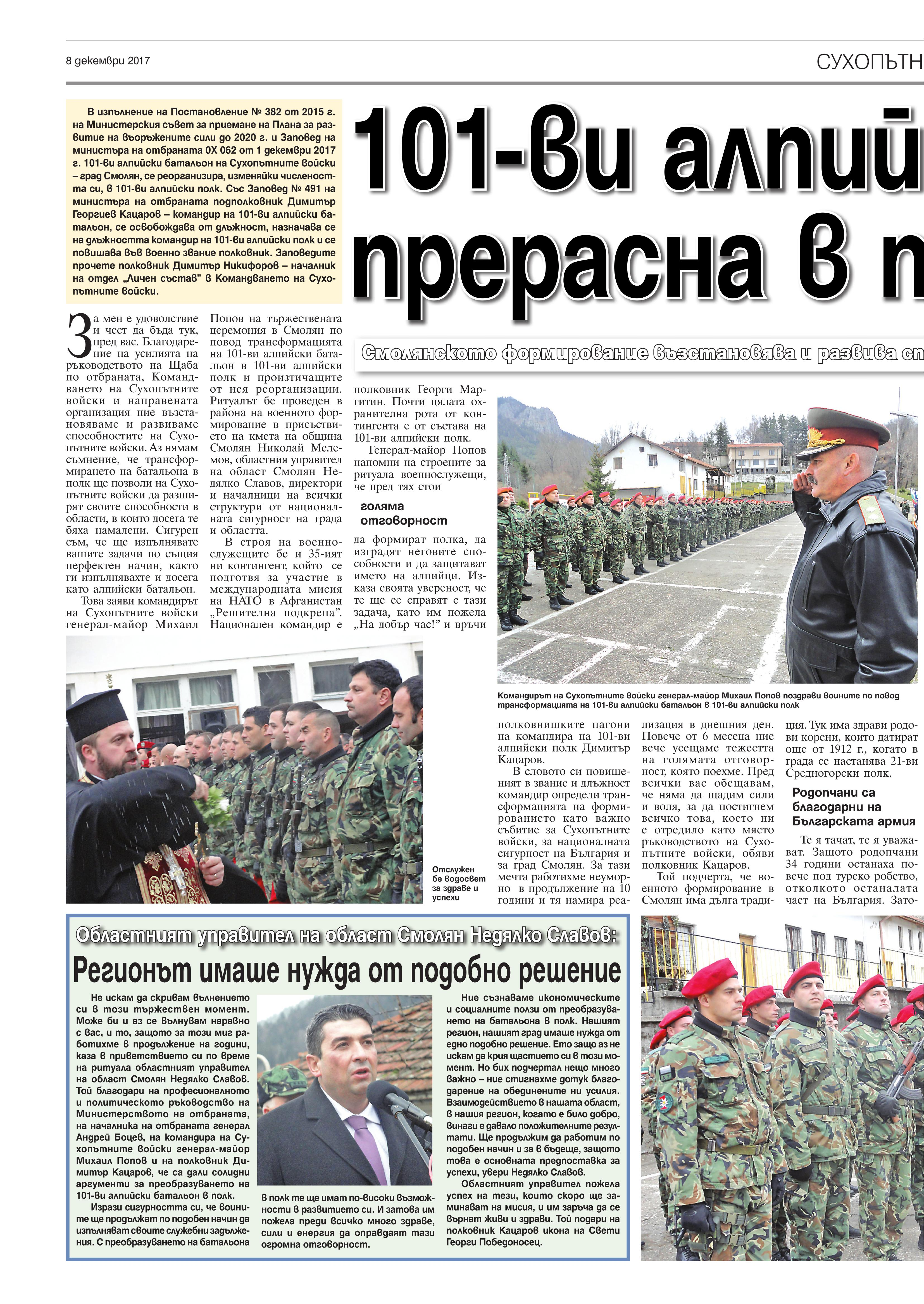 https://armymedia.bg/wp-content/uploads/2015/06/16.page1_-35.jpg