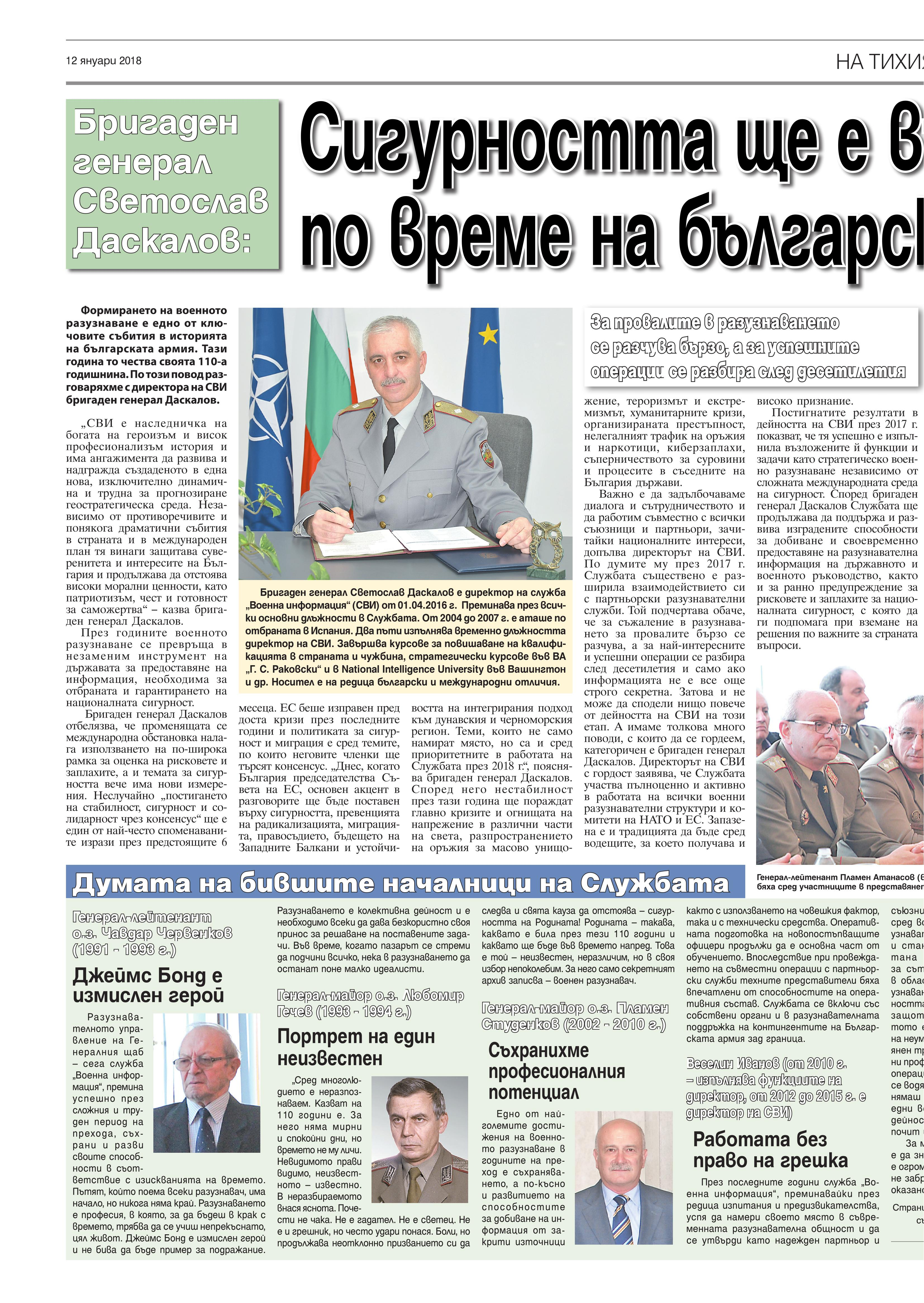 https://armymedia.bg/wp-content/uploads/2015/06/16.page1_-36.jpg
