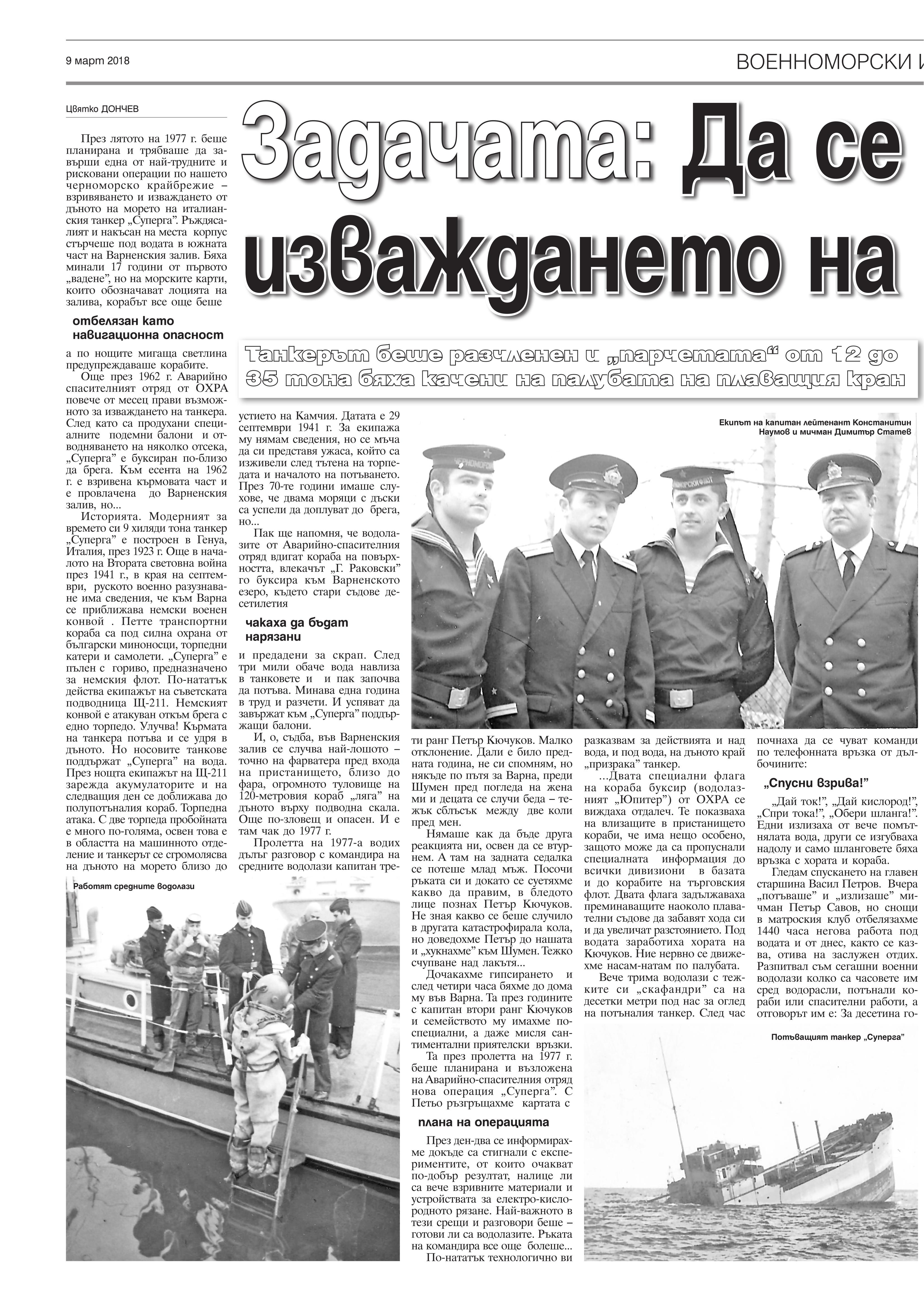 https://armymedia.bg/wp-content/uploads/2015/06/16.page1_-42.jpg