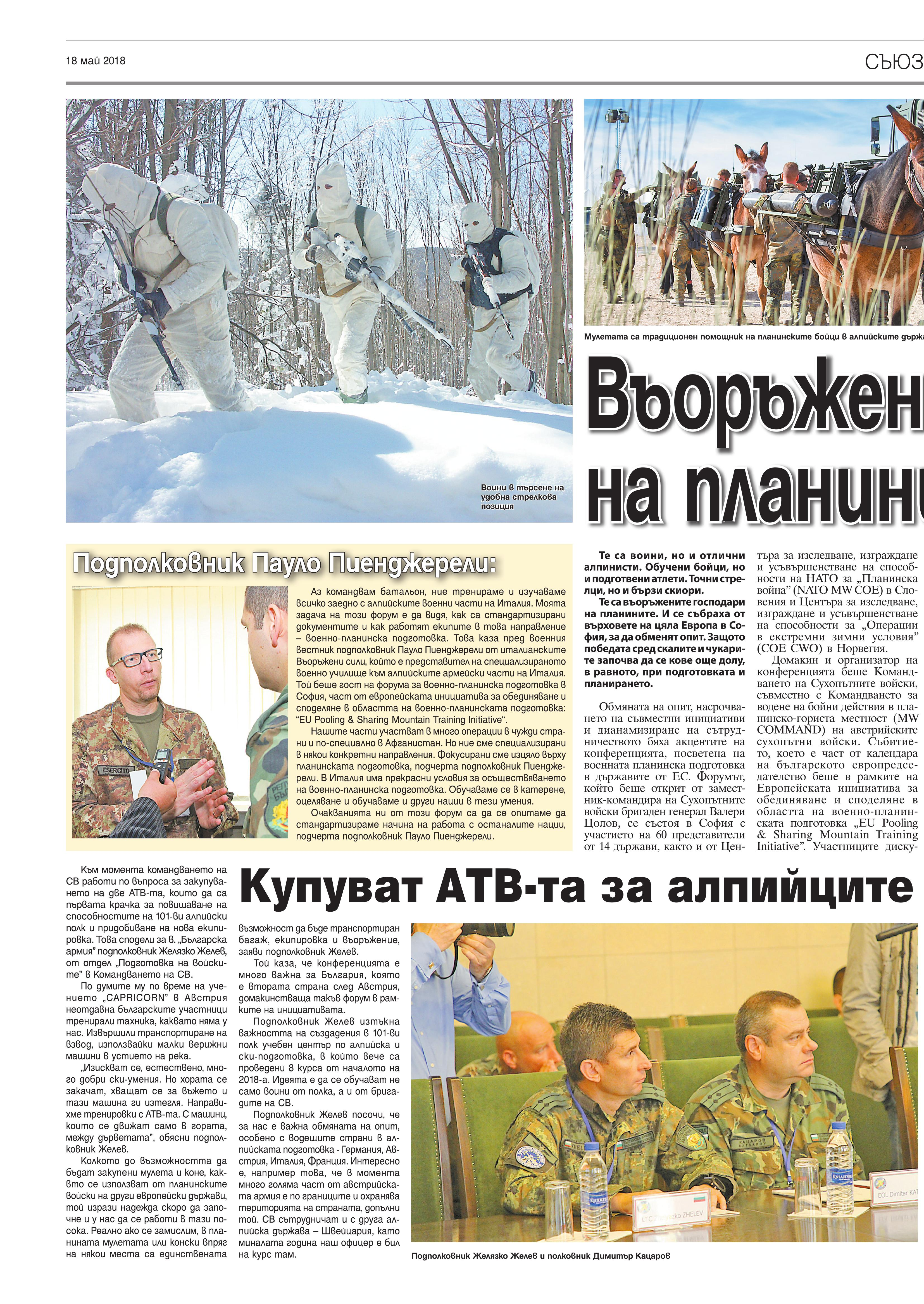 https://armymedia.bg/wp-content/uploads/2015/06/16.page1_-51.jpg