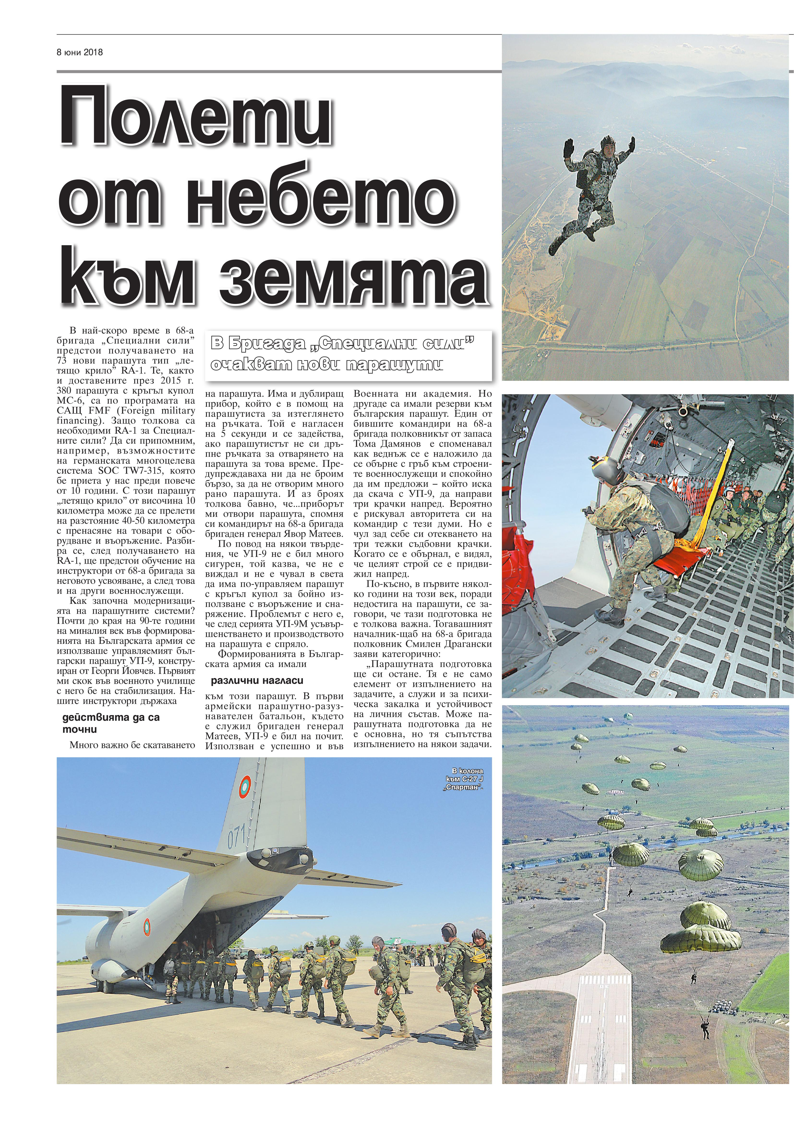 https://armymedia.bg/wp-content/uploads/2015/06/16.page1_-54.jpg
