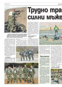 https://armymedia.bg/wp-content/uploads/2015/06/16.page1_-72-213x300.jpg