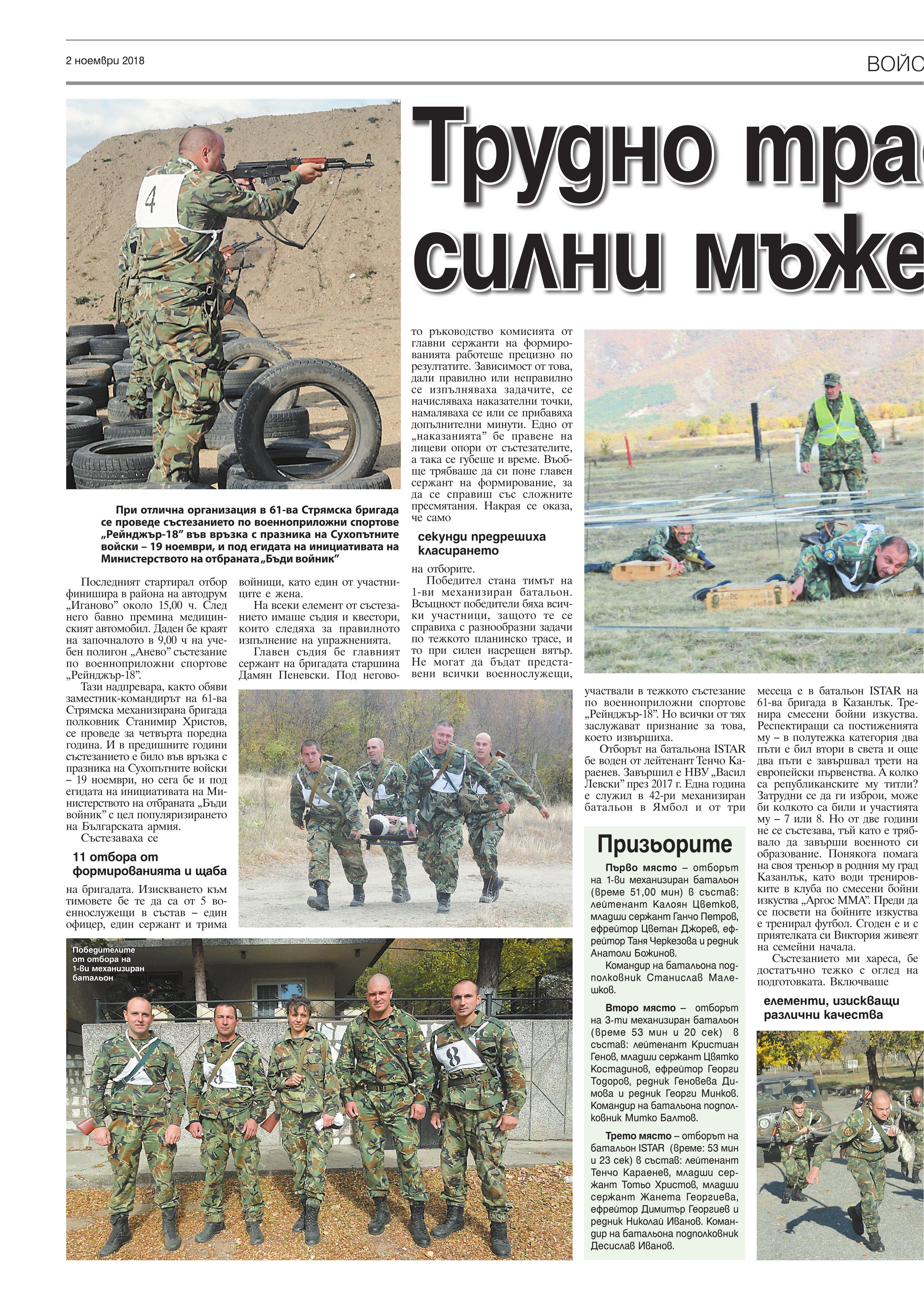 https://armymedia.bg/wp-content/uploads/2015/06/16.page1_-72.jpg